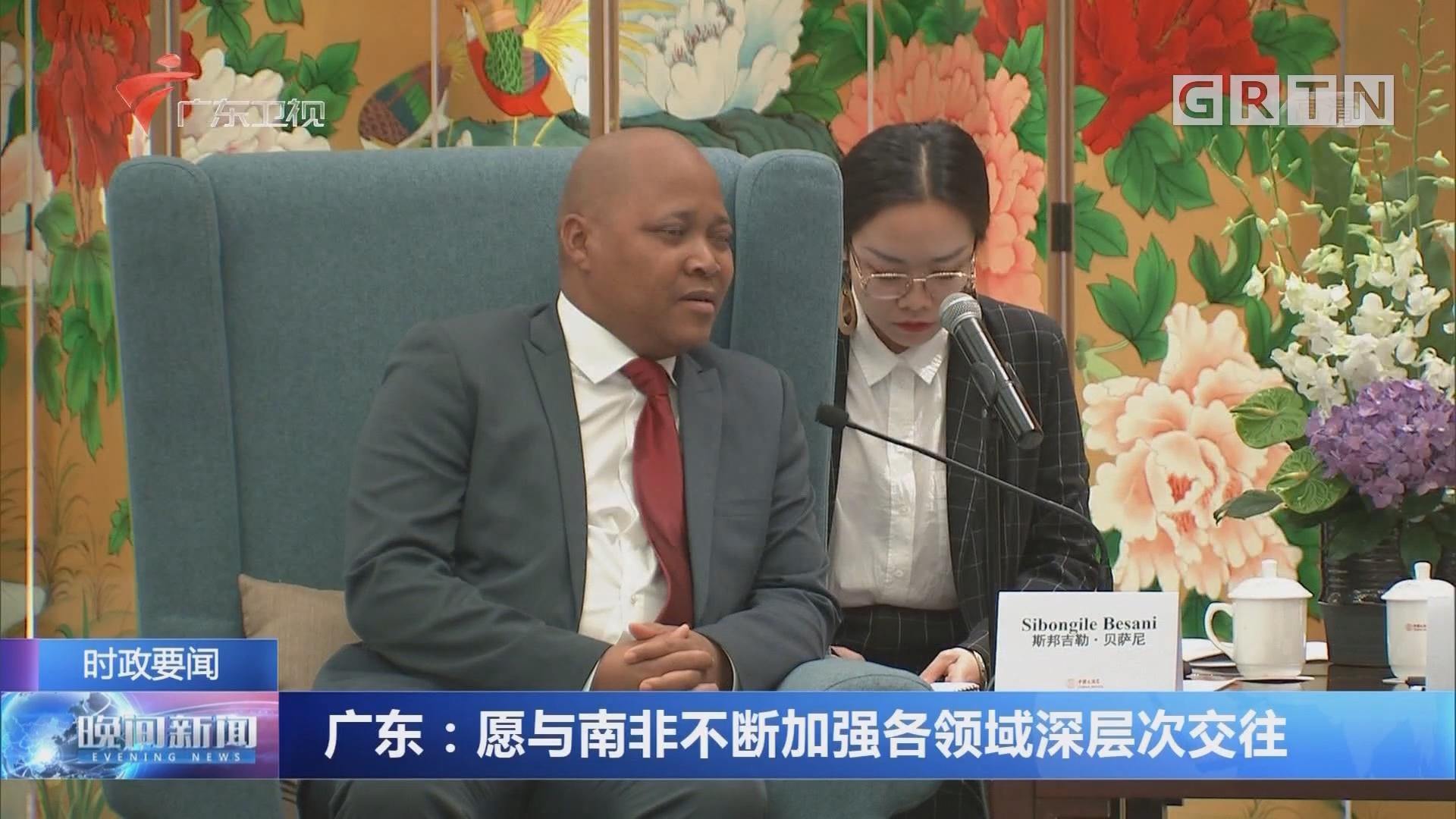 广东:愿与南非不断加强各领域深层次交往