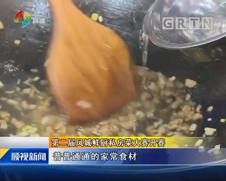 第二届凤城鲜厨私房菜大赛开赛