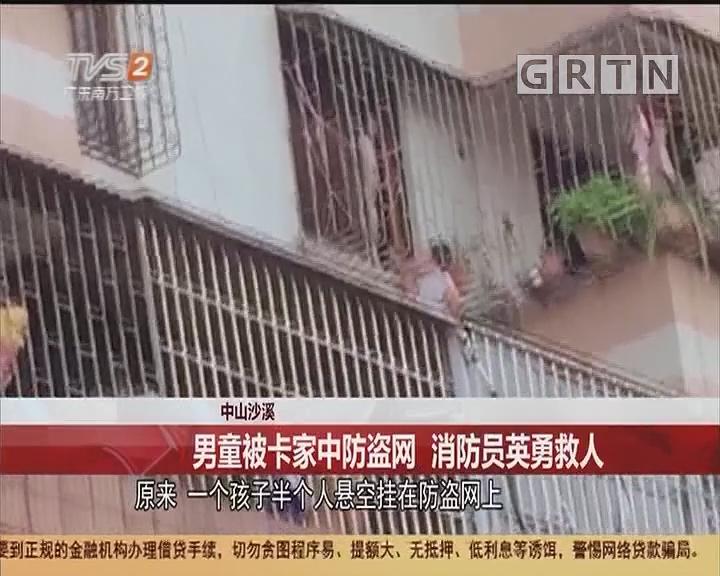 中山沙溪:男童被卡家中防盜網 消防員英勇救人
