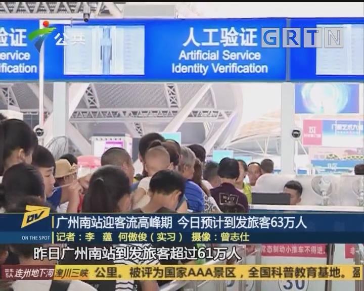 广州南站迎客流高峰期 今日预计到发旅客63万人