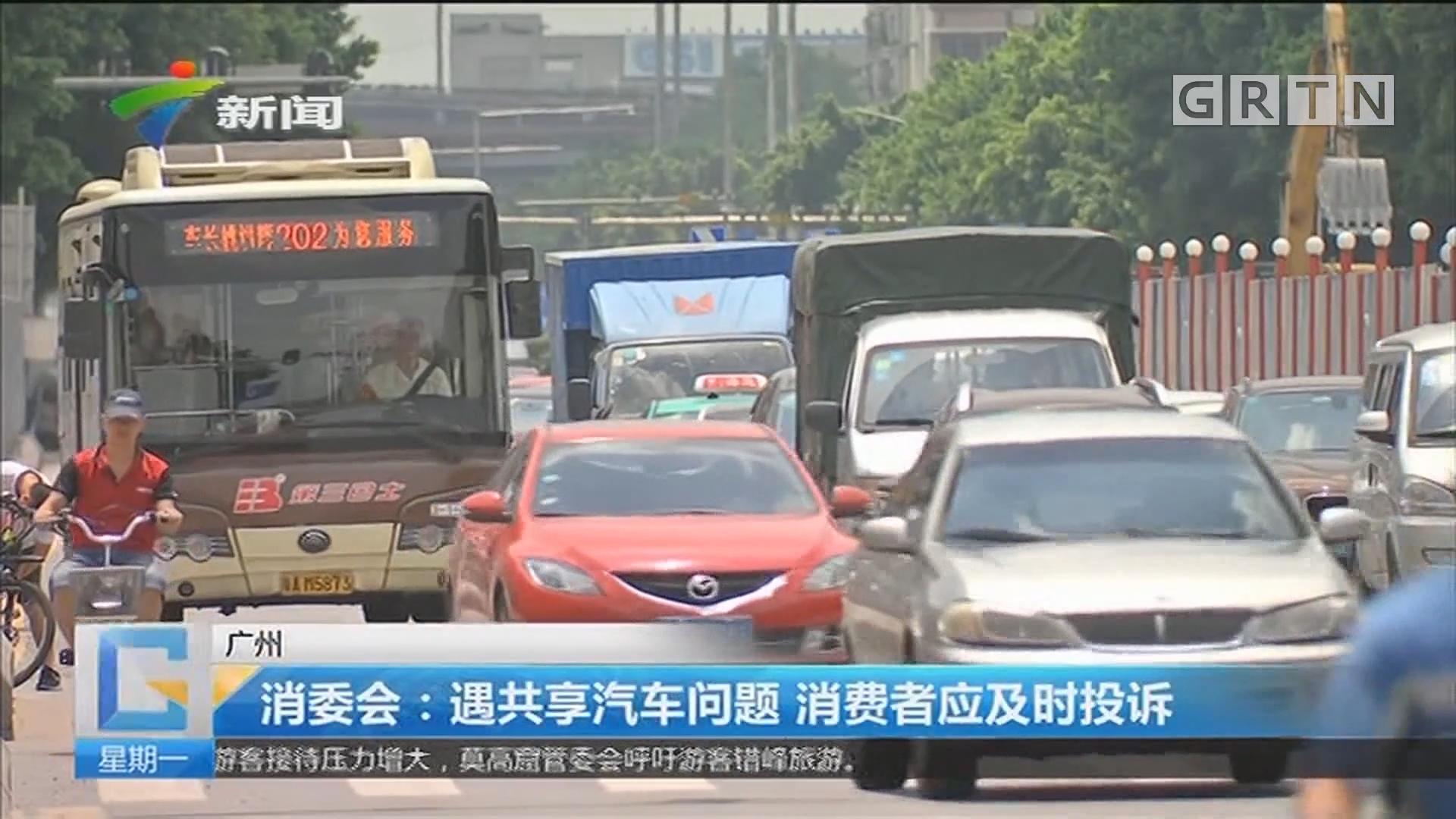 广州 消委会:遇共享汽车问题 消费者应及时投诉