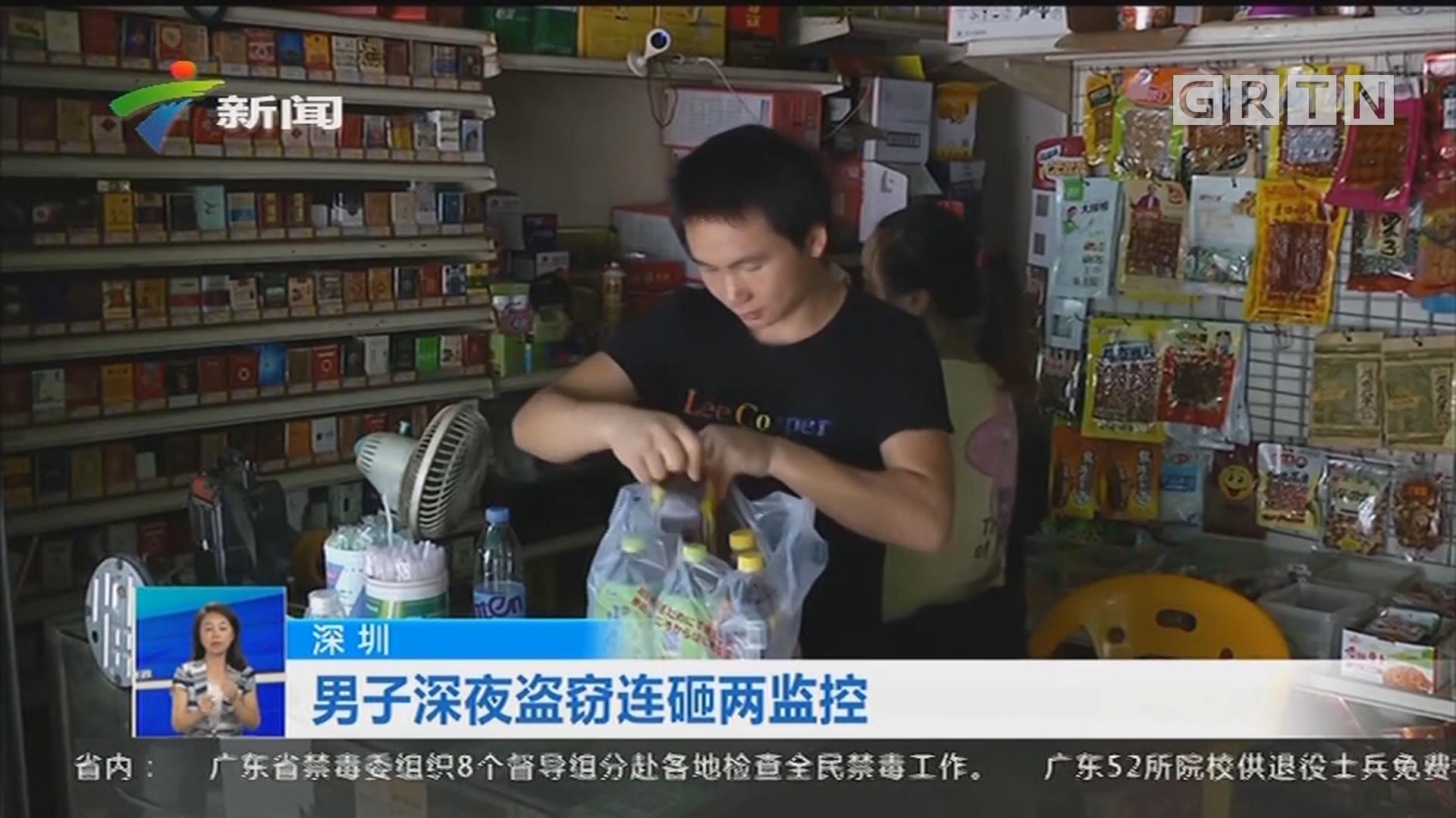 深圳:男子深夜盗窃连砸两监控