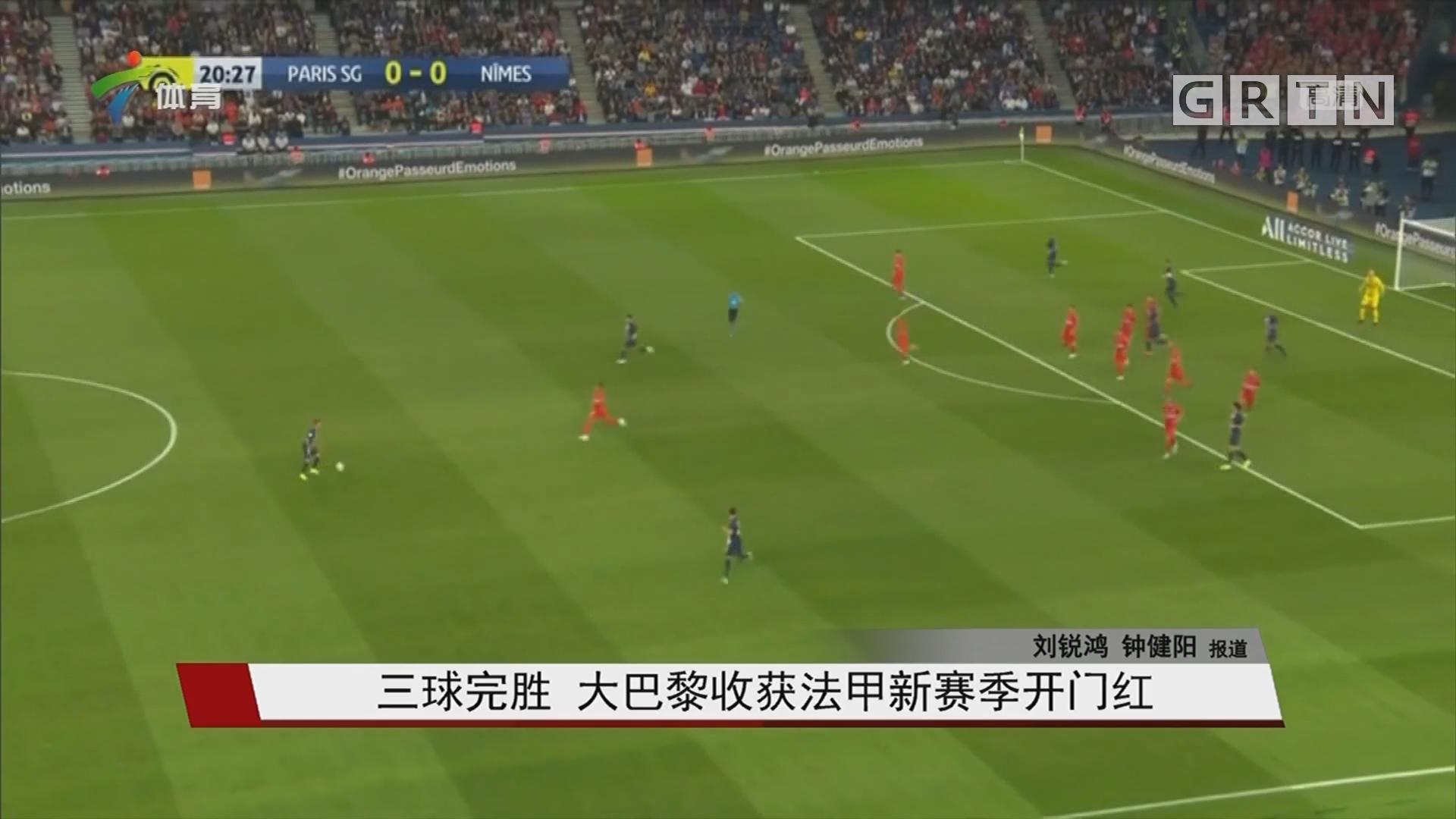 三球完胜 大巴黎收获法甲新赛季开门红
