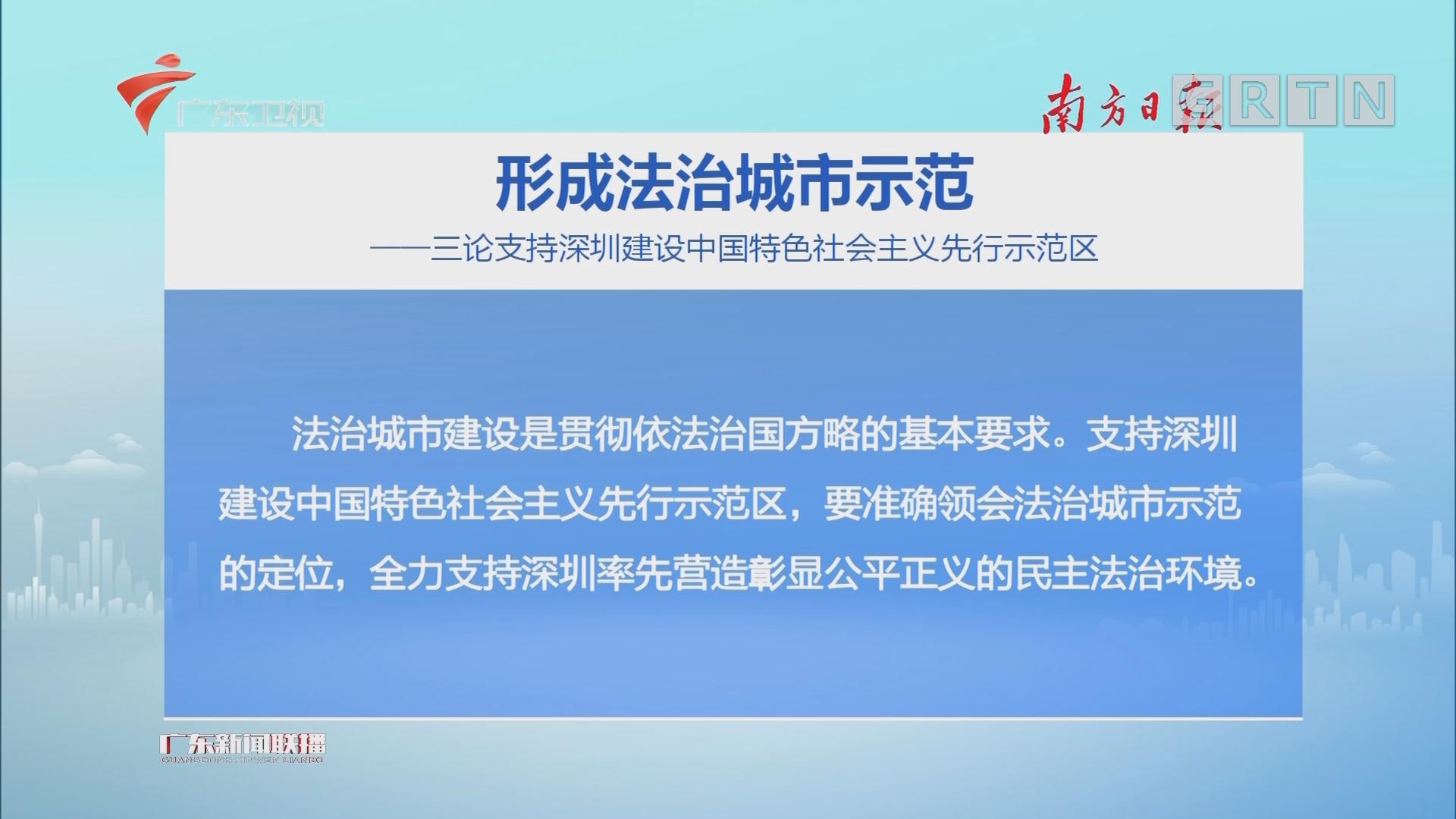 形成法治城市示范——三论支持深圳建设中国特色社会主义先行示范区