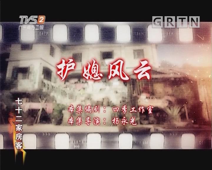 [2019-08-02]七十二家房客:护媳风云