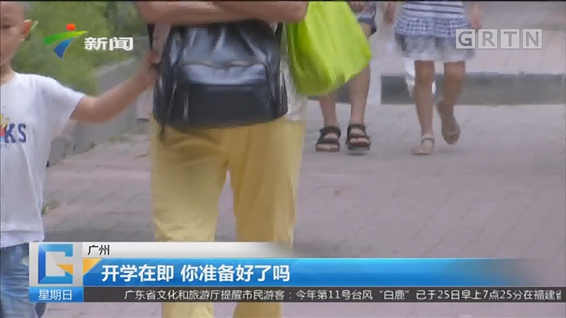 广州:开学在即 你准备好了吗
