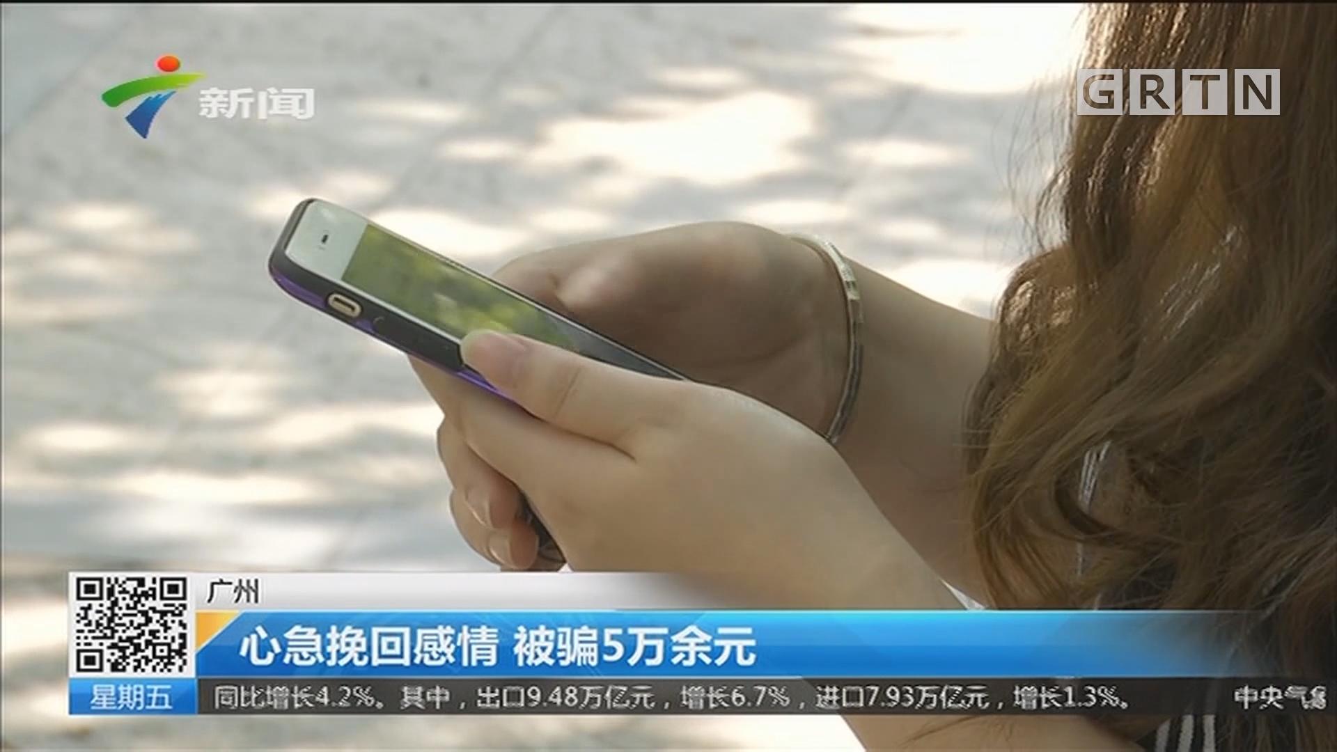 广州:心急挽回感情 被骗5万余元