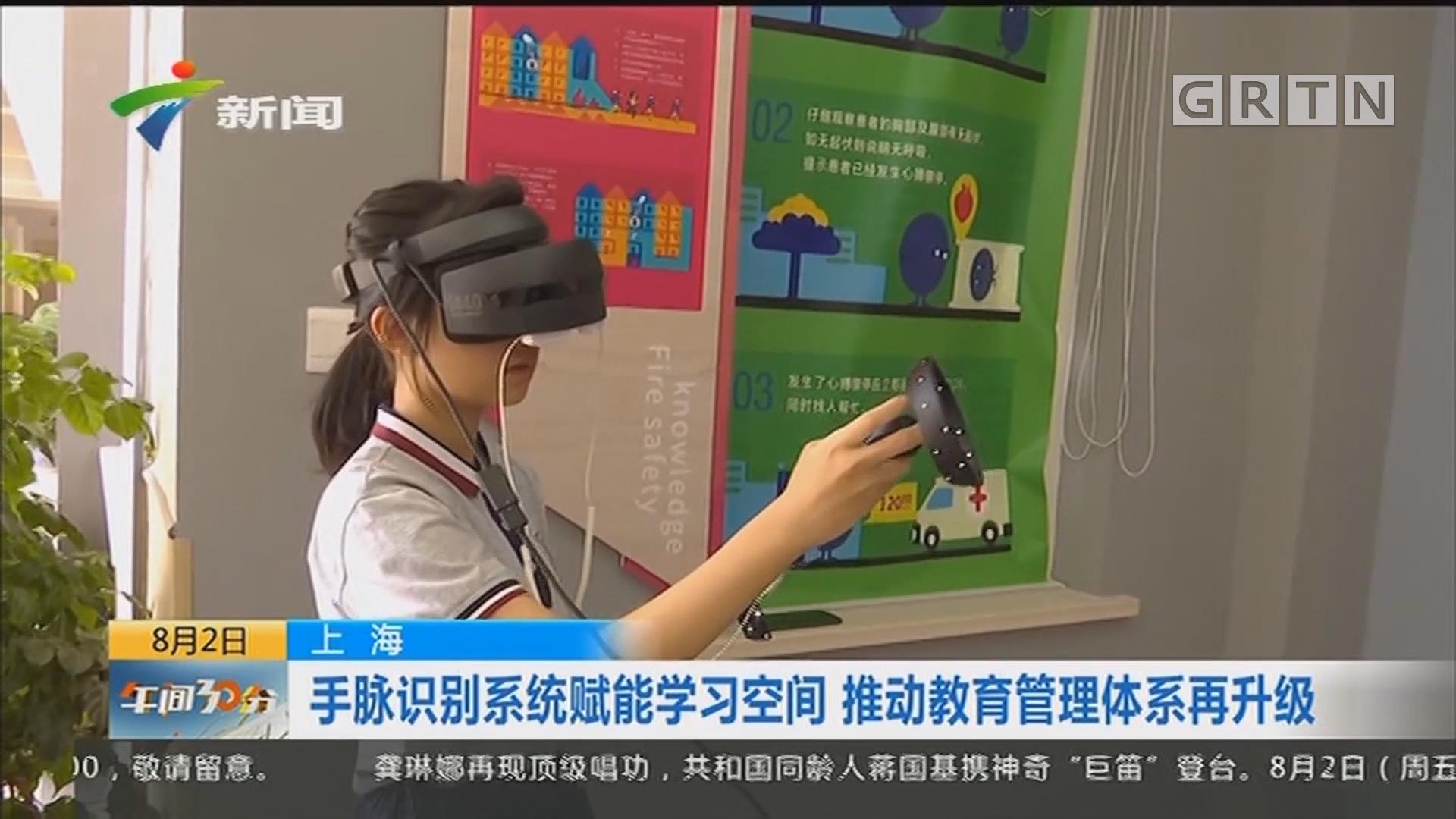 上海:手脉识别系统赋能学习空间 推动教育管理体系再升级