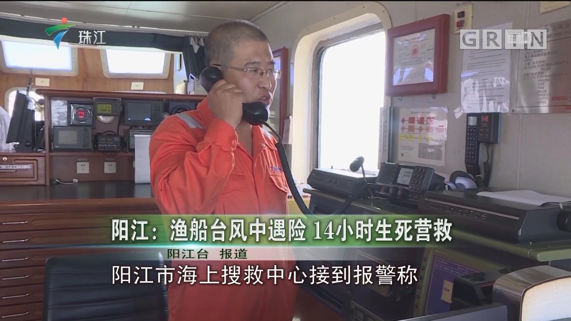 阳江:渔船台风中遇险 14小时生死营救