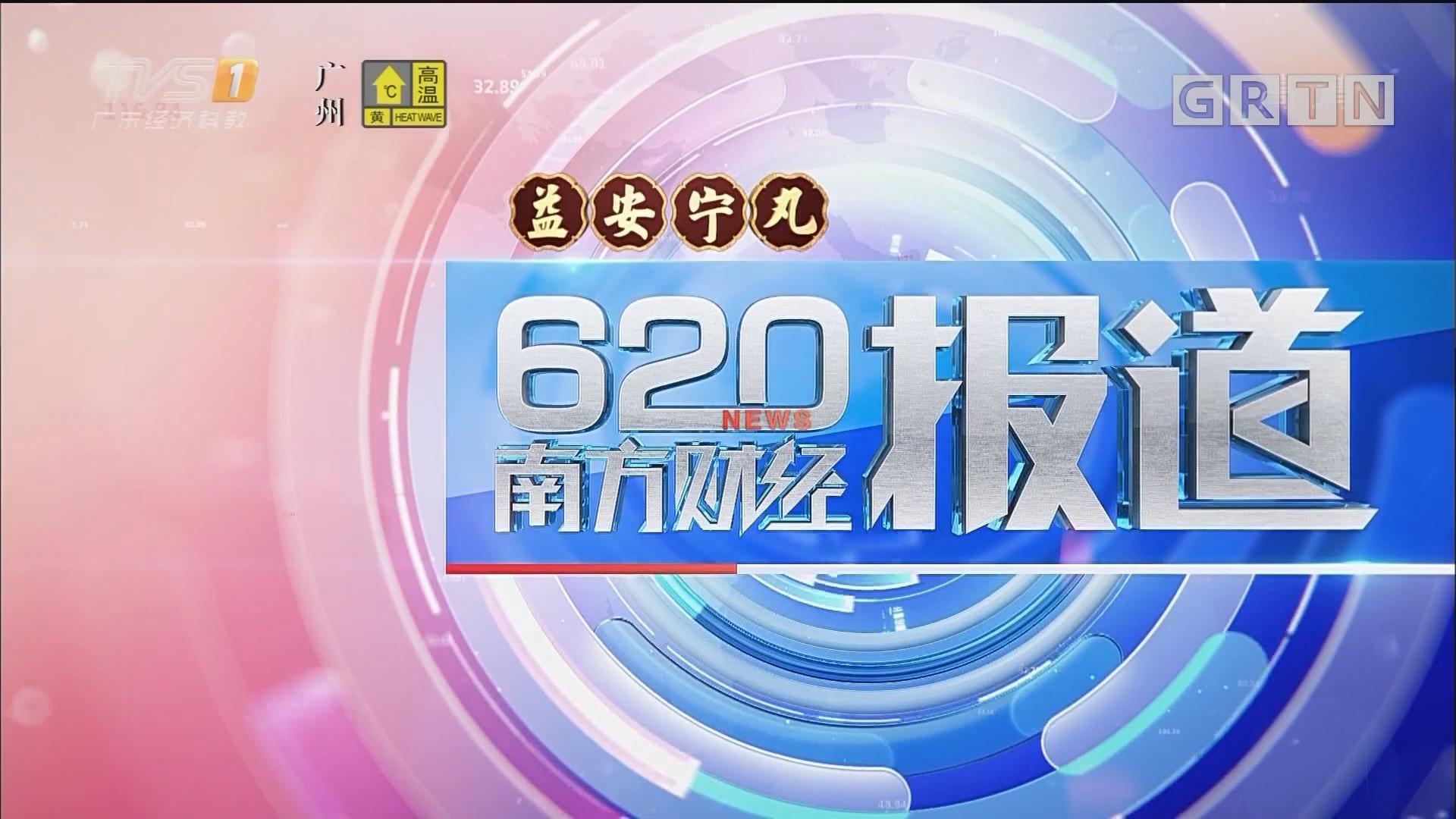 """[HD][2019-08-06]南方财经报道:广东省首个""""AI+金融""""领域联合实验室成立"""