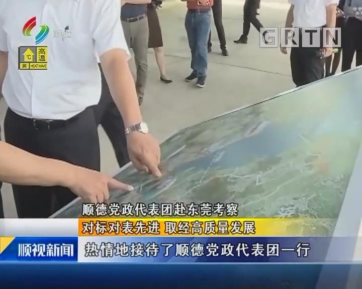 顺德党政代表团赴东莞考察 对标对表先进 取经高质量发展