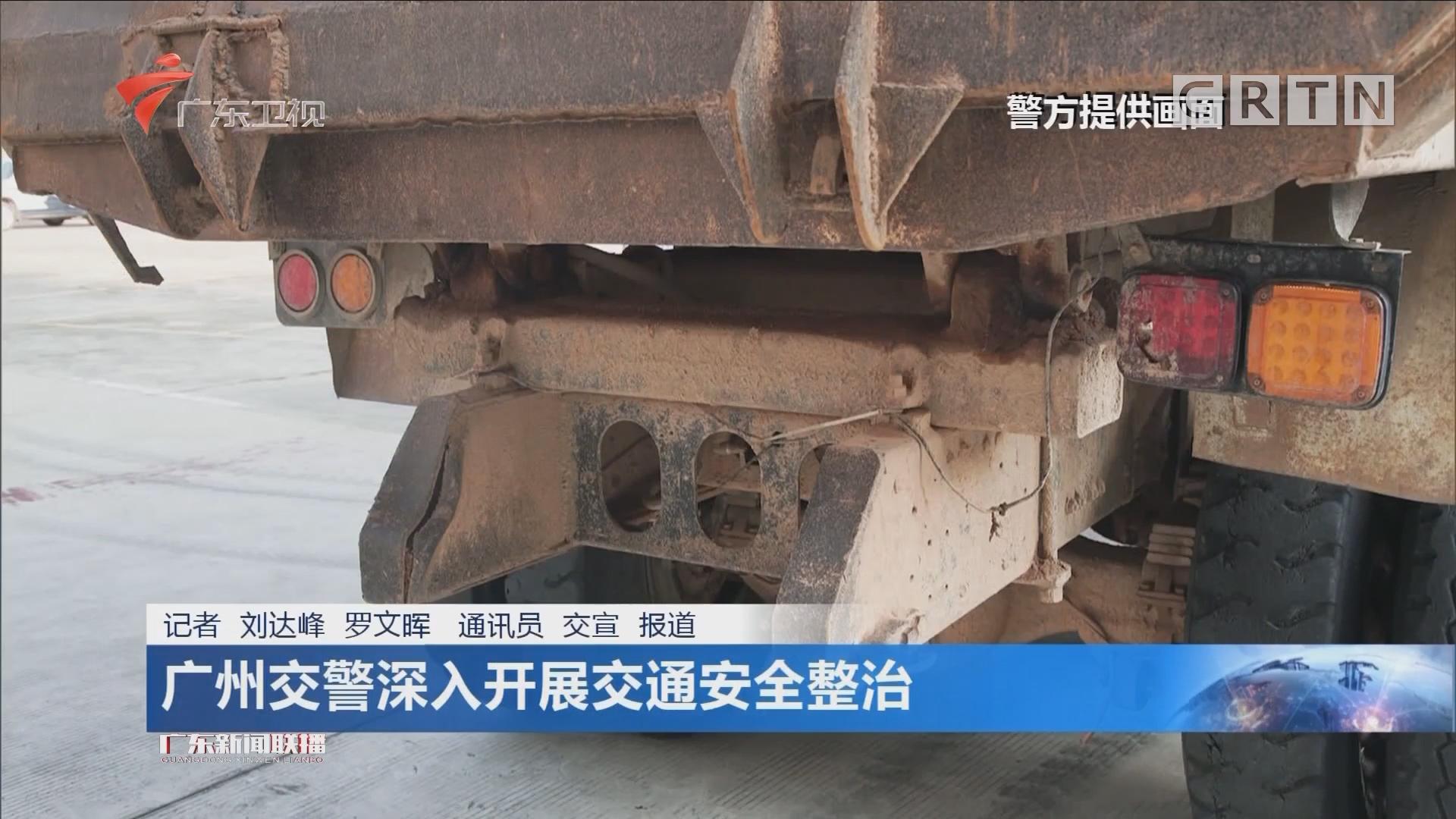 广州交警深入开展交通安全整治