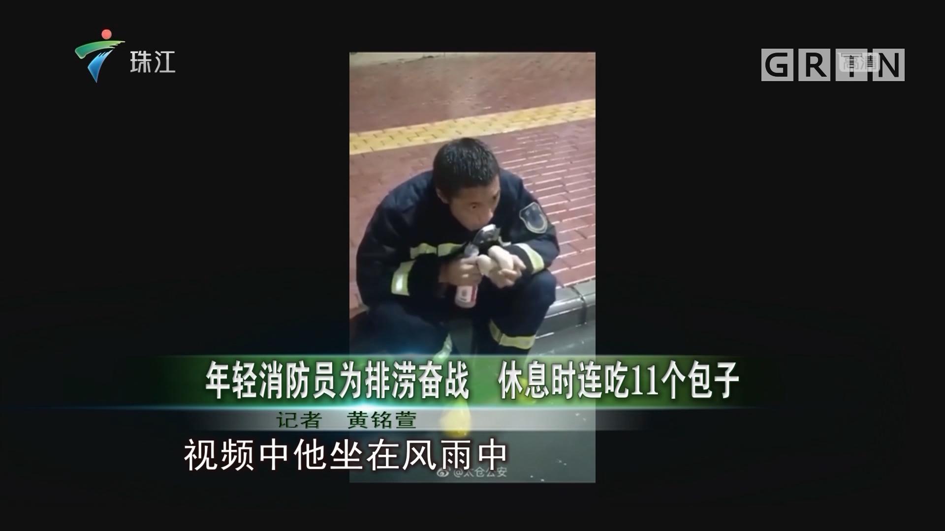 年轻消防员为排涝奋战 休息时连吃11个包子