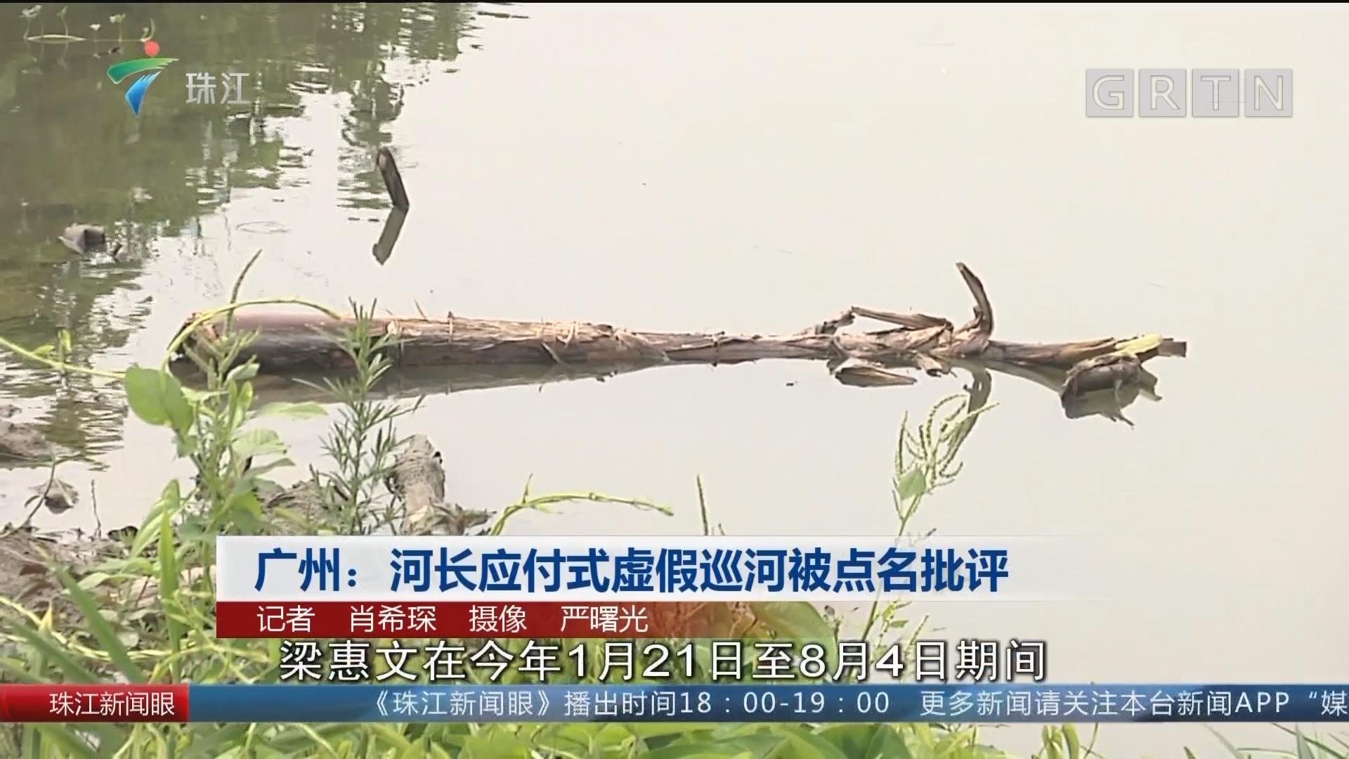 广州:河长应付式虚假巡河被点名批评