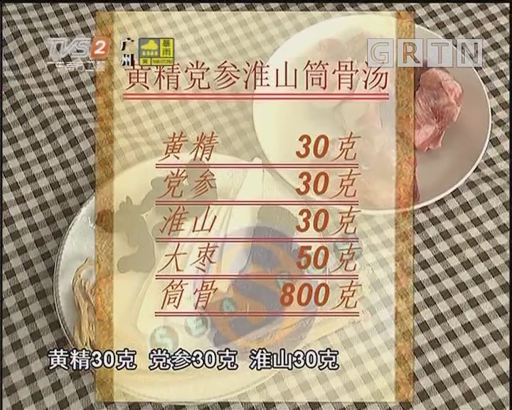 黄精党参淮山筒骨汤