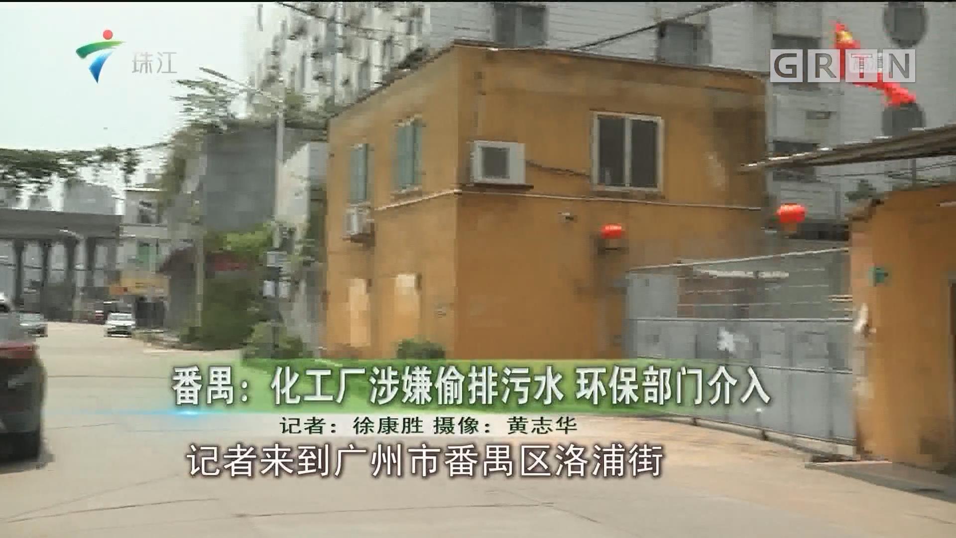 番禺:化工厂涉嫌偷排污水 环保部门介入
