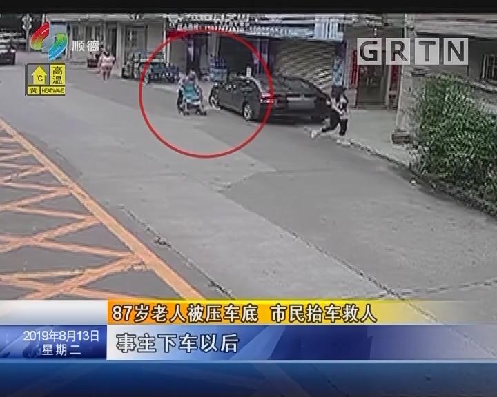 87岁老人被压车底 市民抬车救人