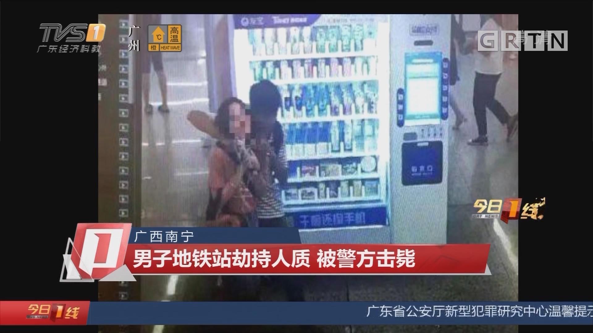 广西南宁:男子地铁站劫持人质 被警方击毙