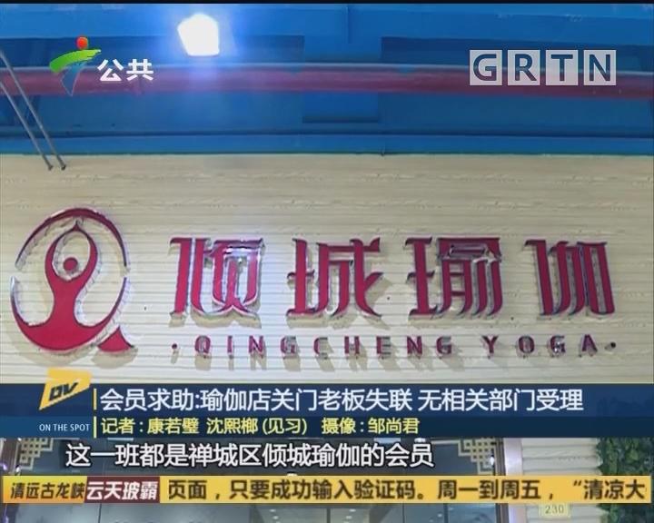 会员求助:瑜伽店关门老板失联 无相关部门受理