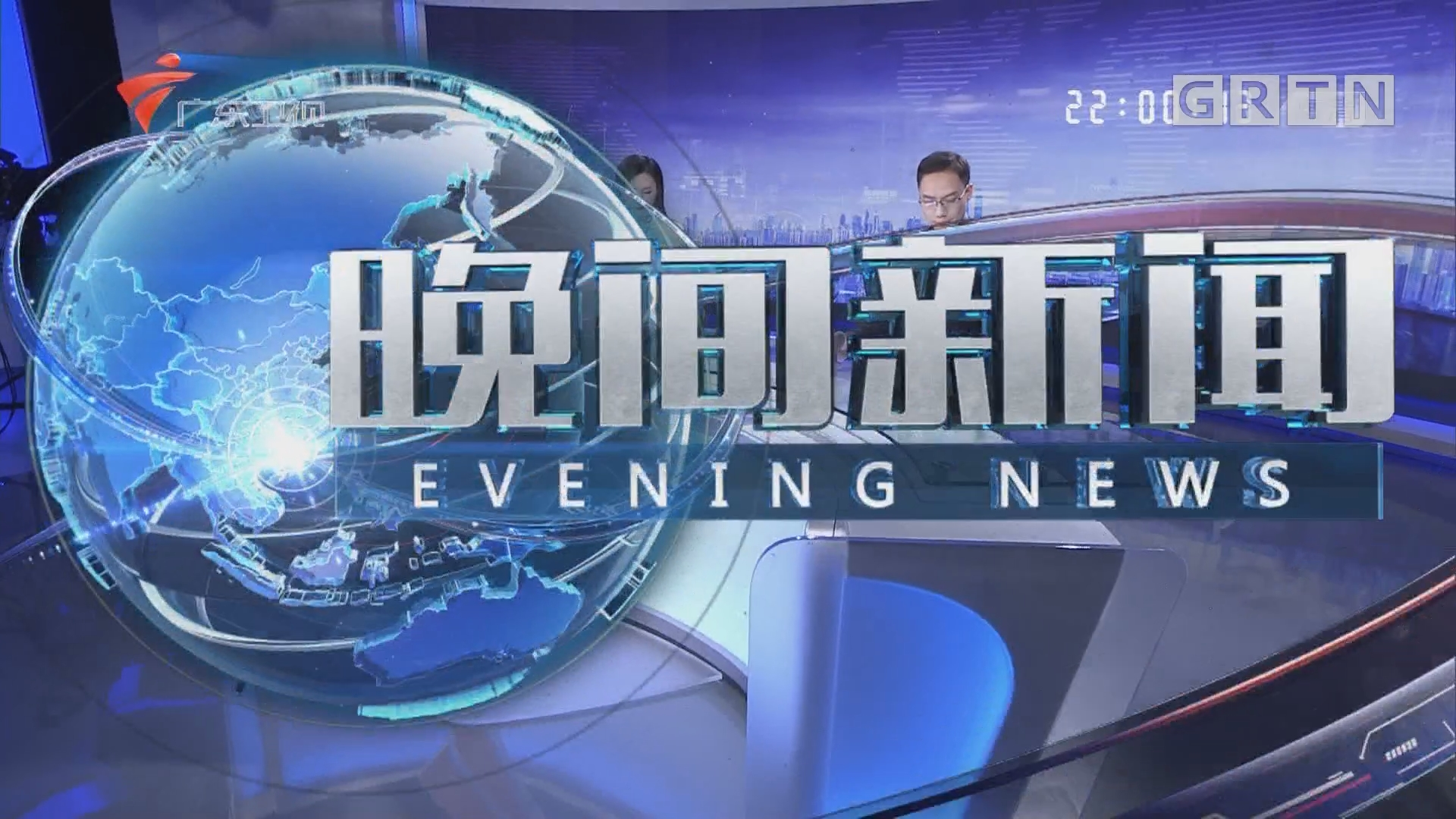 [HD][2019-08-13]晚间新闻:广东进入登革热流行季 专家提醒慎防登革热