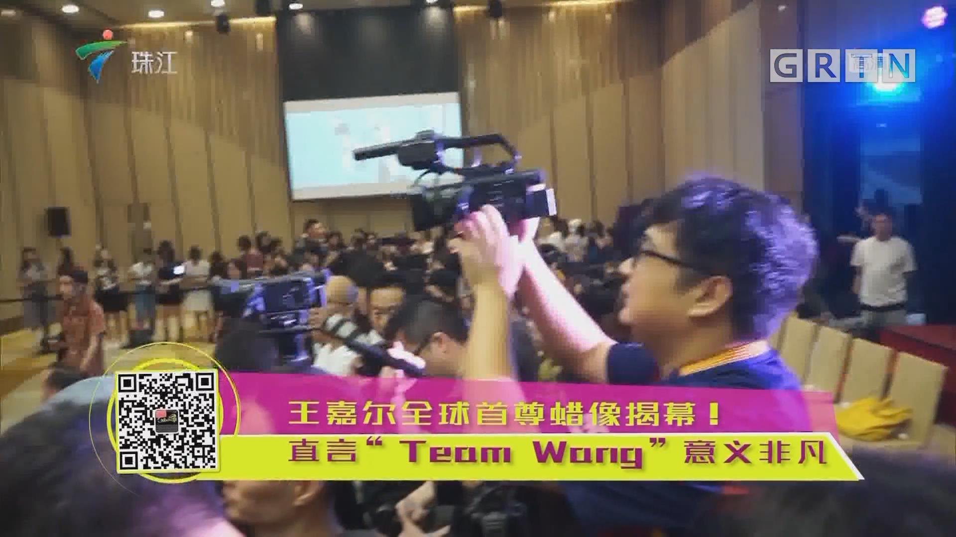 """王嘉尔全球首尊蜡像揭幕! 直言""""Team Wang""""意义非凡"""