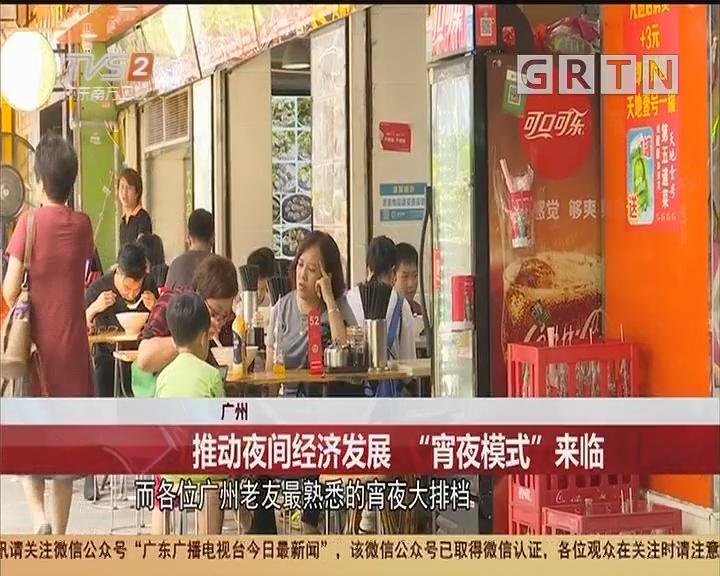 """廣州:推動夜間經濟發展 """"宵夜模式""""來臨"""