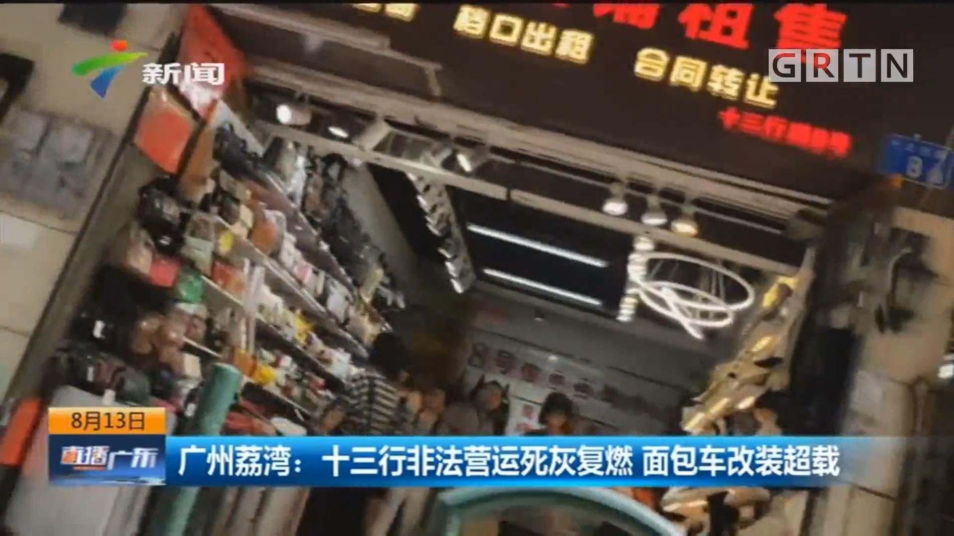 广州荔湾:十三行非法营运死灰复燃 面包车改装超载