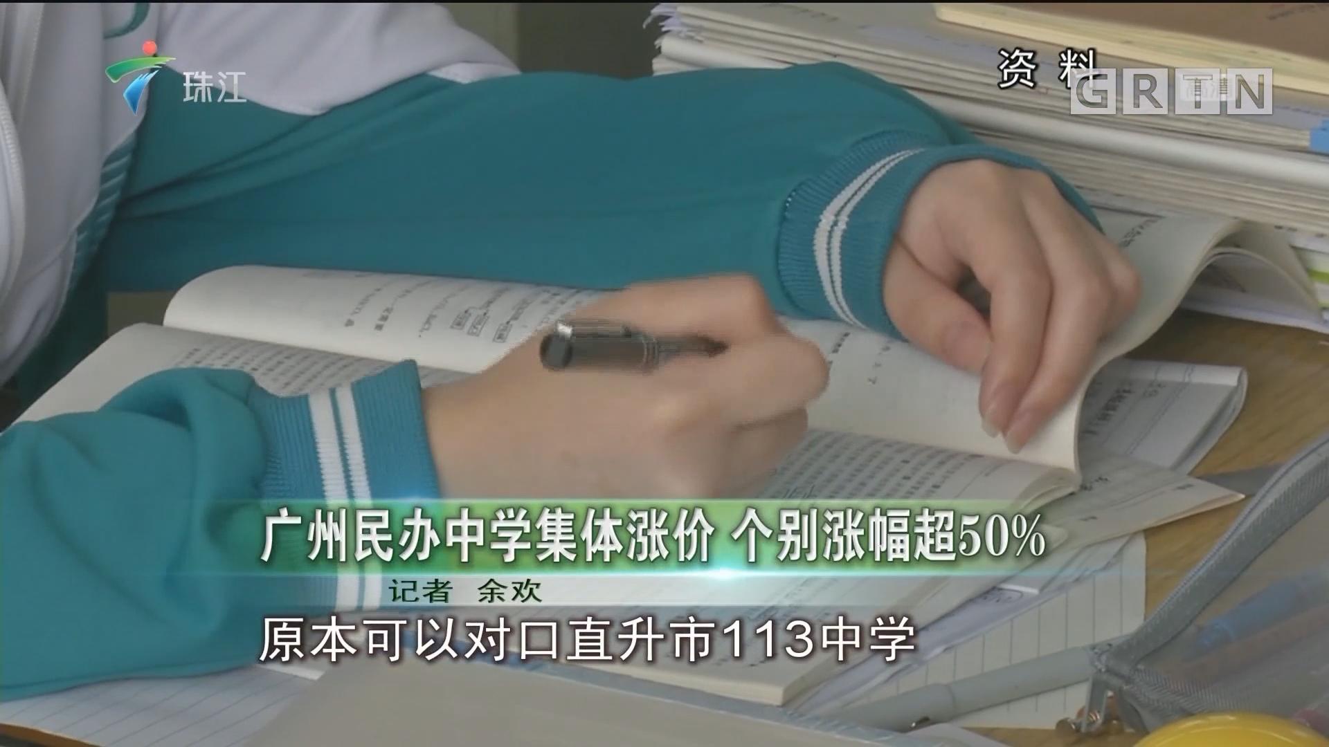 广州民办中学集体涨价 个别涨幅超50%