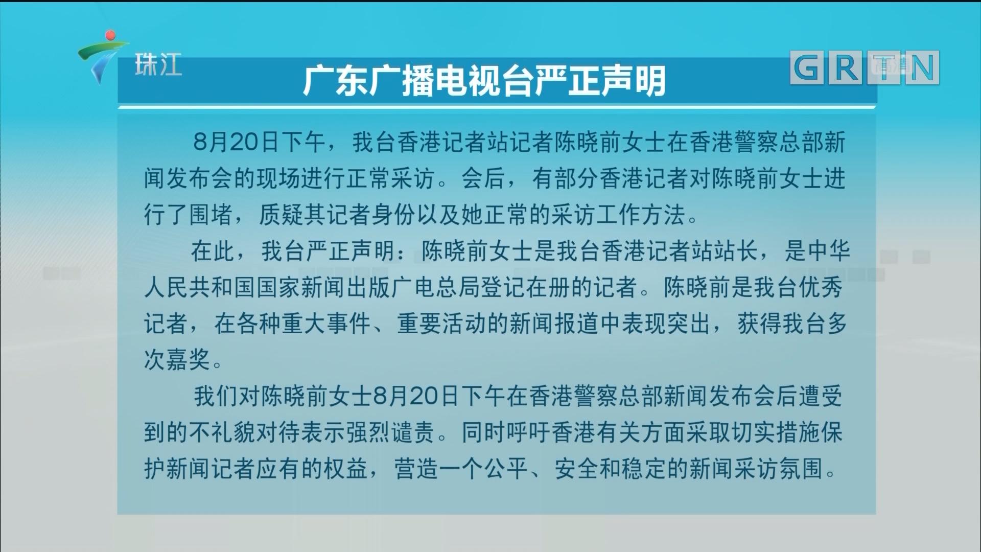广东广播电视台严正声明