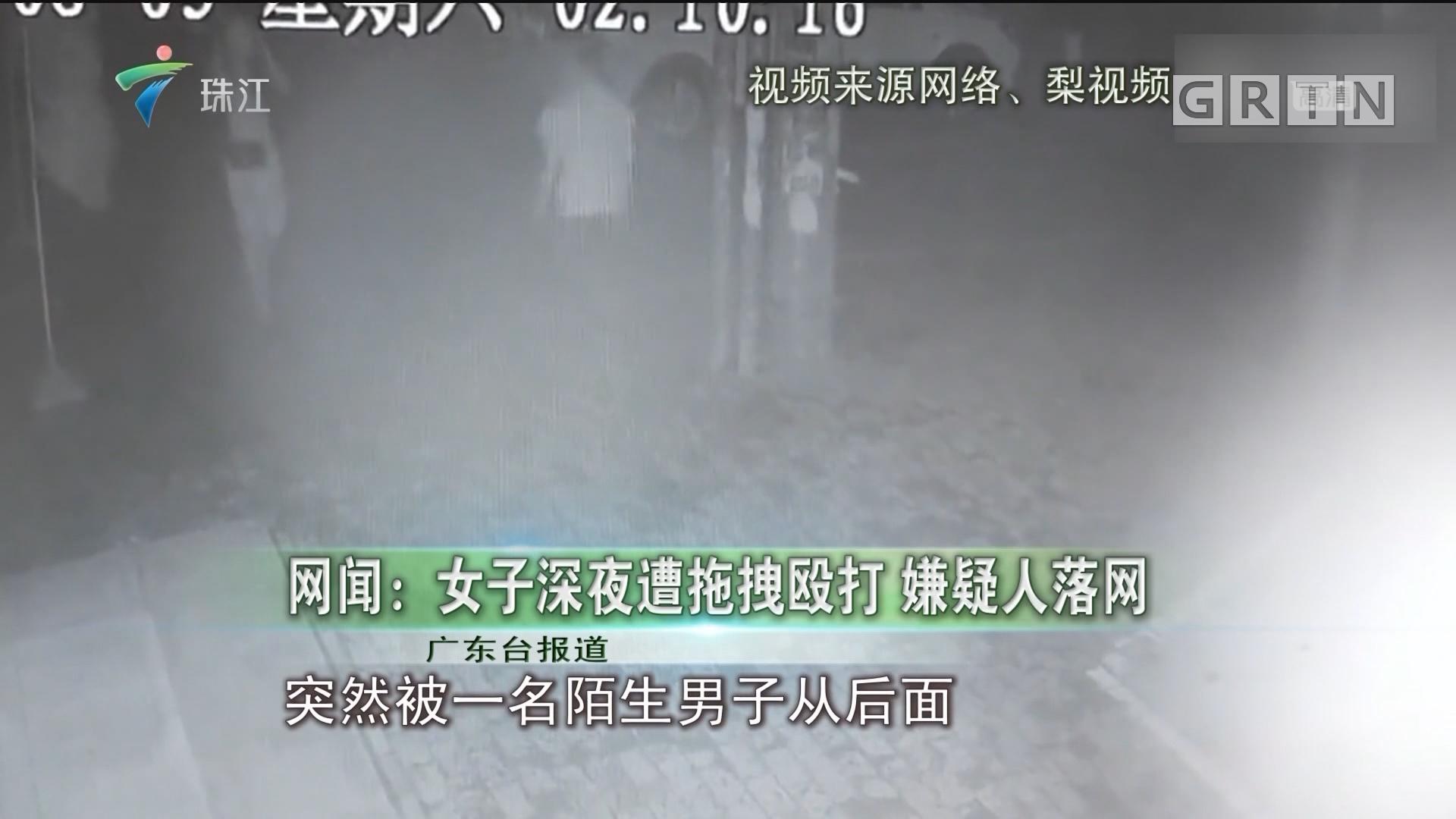 网闻:女子深夜遭拖拽殴打 嫌疑人落网