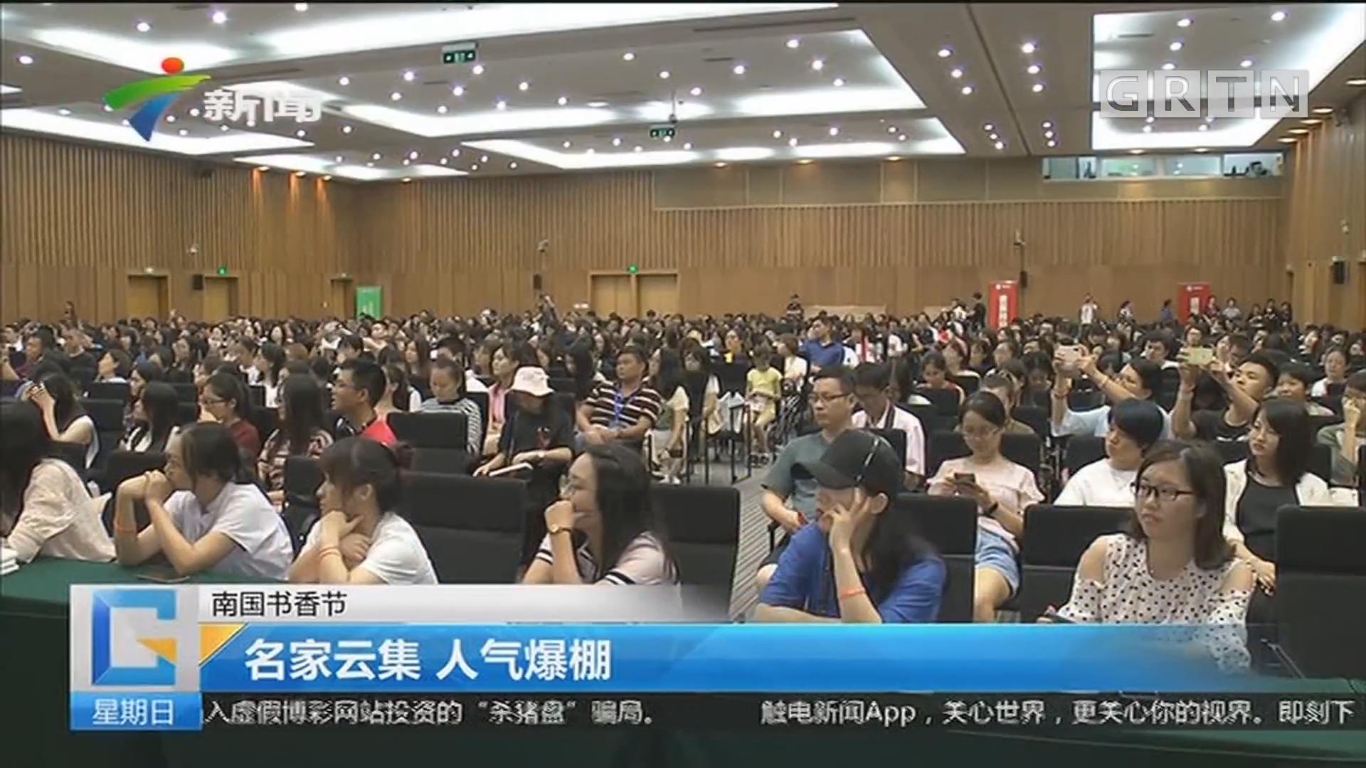 南国书香节:名家云集 人气爆棚