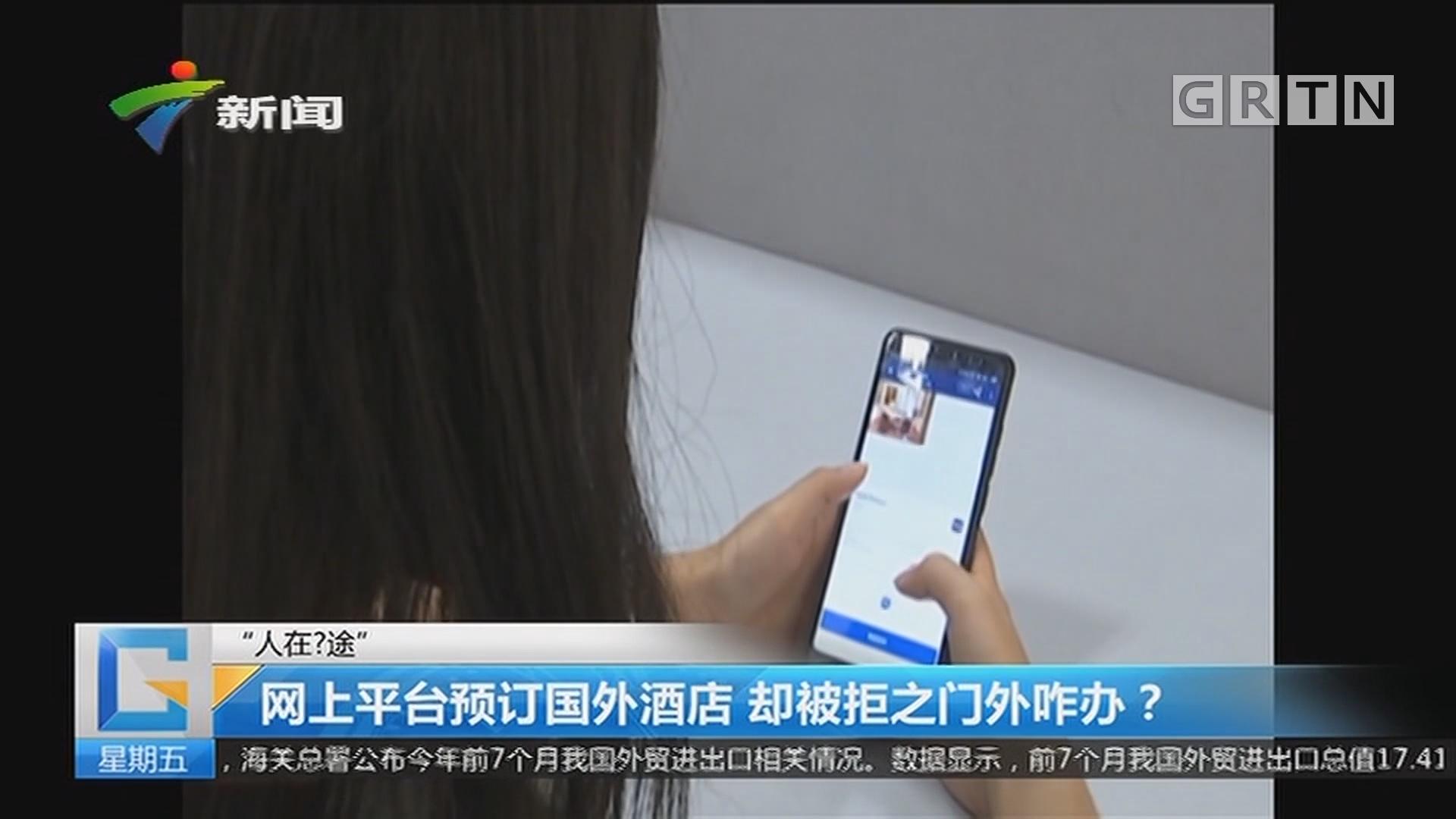 """""""人在囧途"""":网上平台预订国外酒店 却被拒之门外咋办?"""