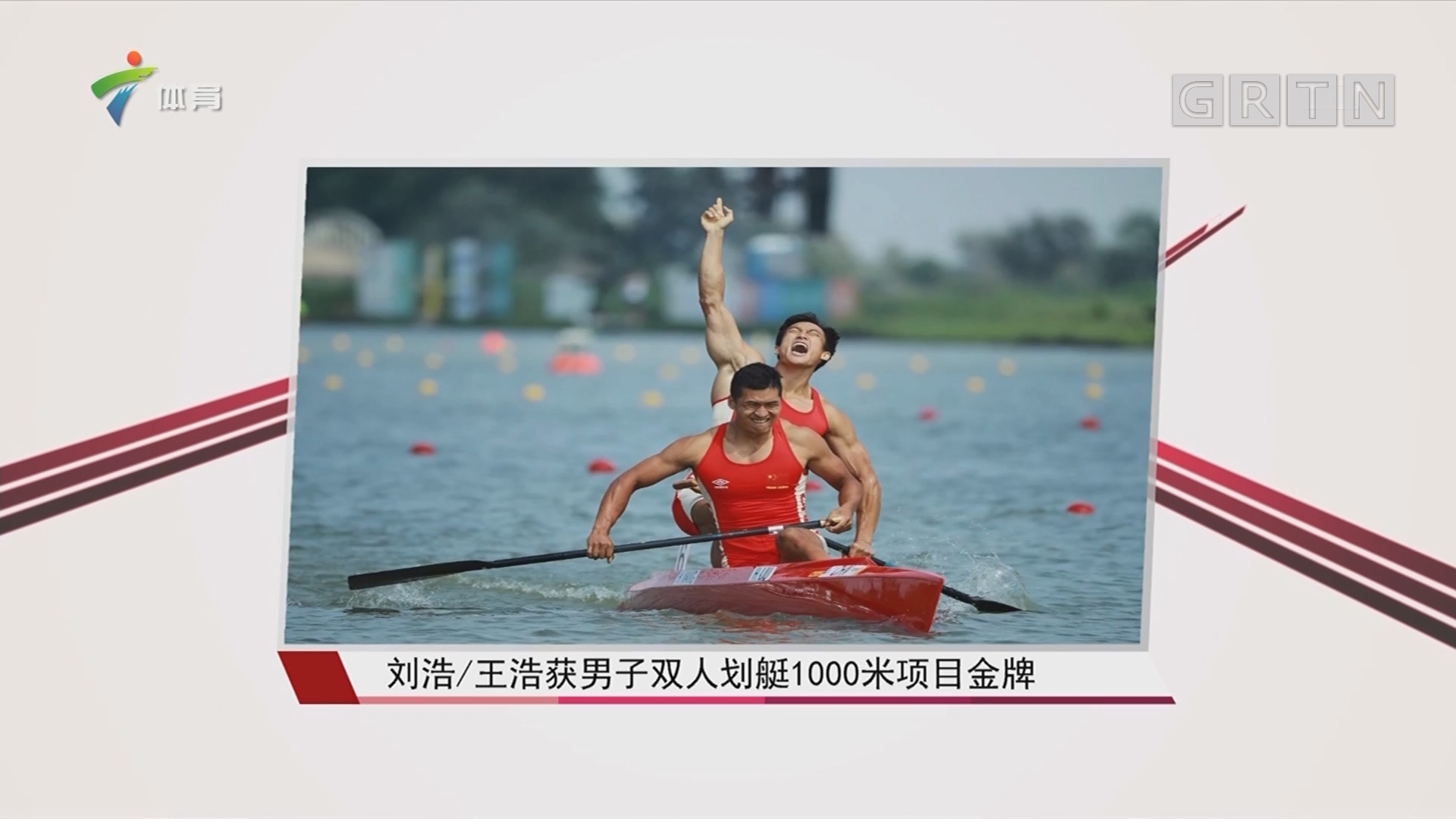 刘浩/王浩获男子双人划艇1000米项目金牌