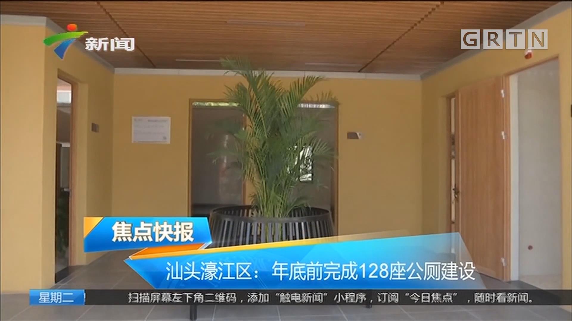 汕头濠江区:年底前完成128座公厕建设