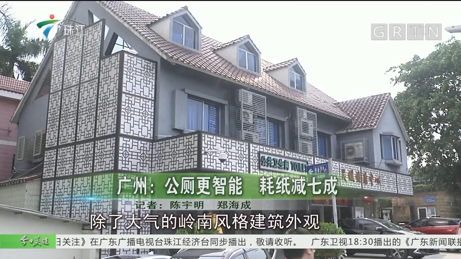 广州:公厕更智能 耗纸减七成