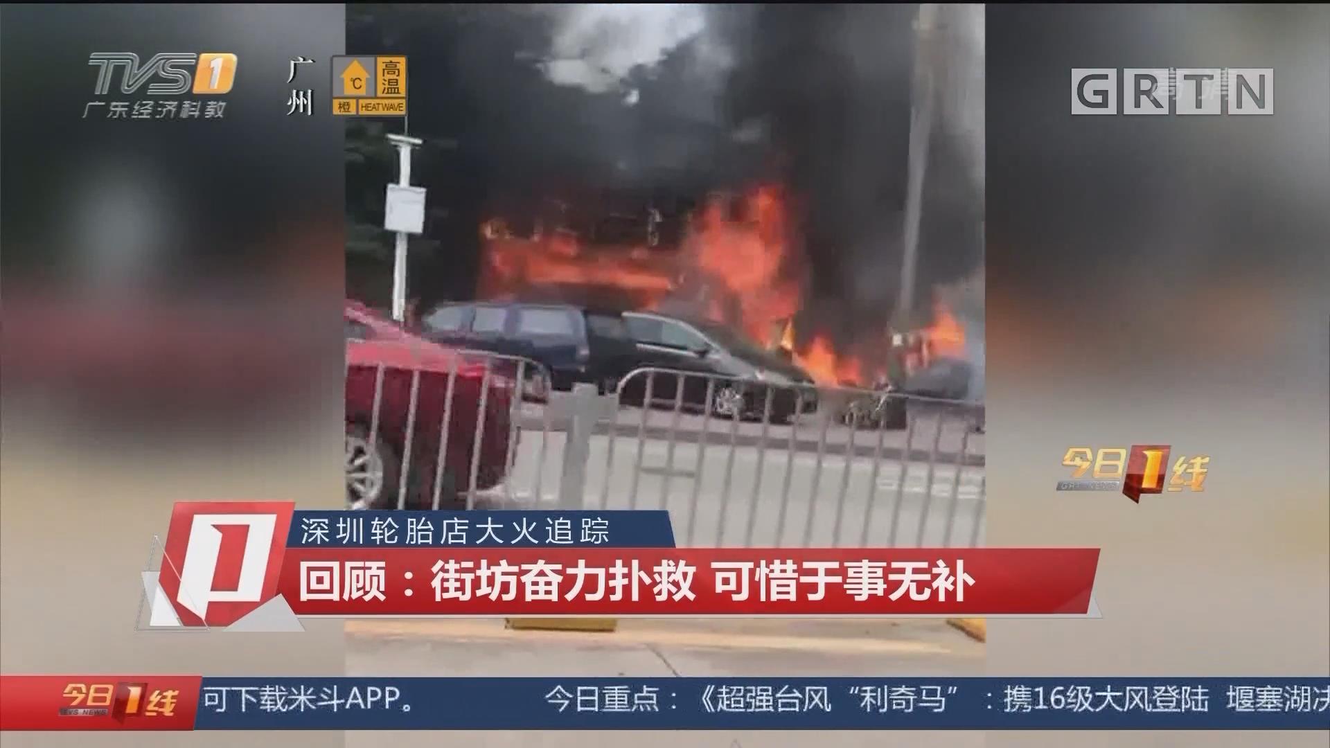 深圳轮胎店大火追踪 回顾:街坊奋力扑救 可惜于事无补