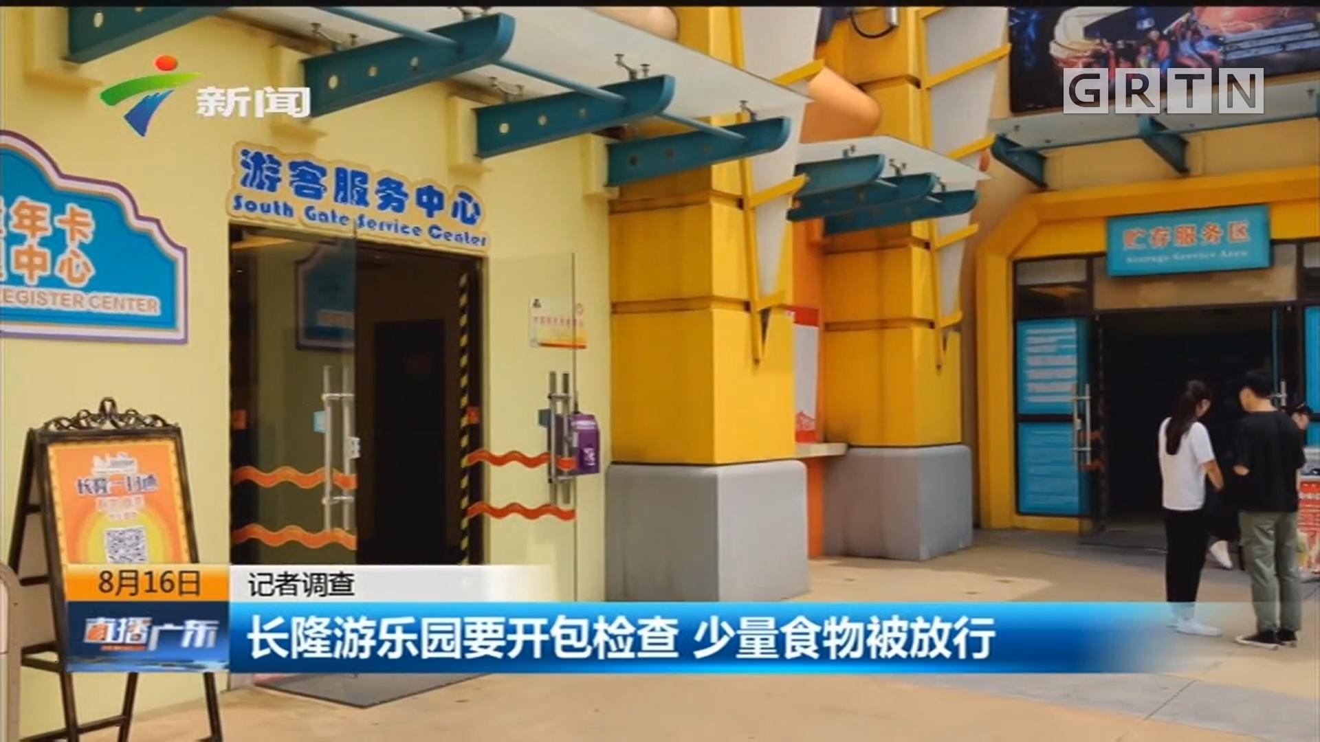 记者调查:长隆游乐园要开包检查 少量食物被放行