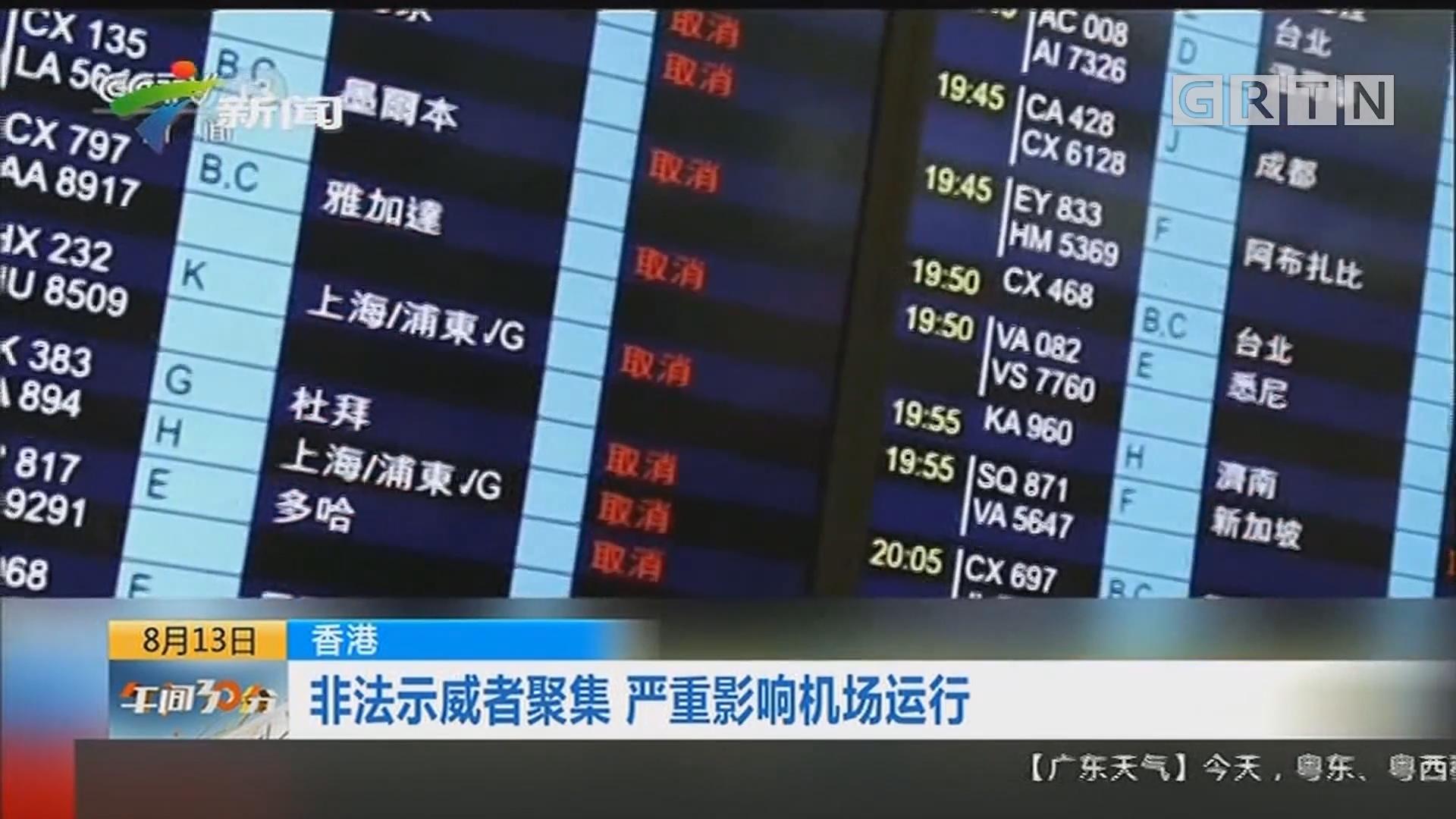 香港:非法示威者聚集 严重影响机场运行