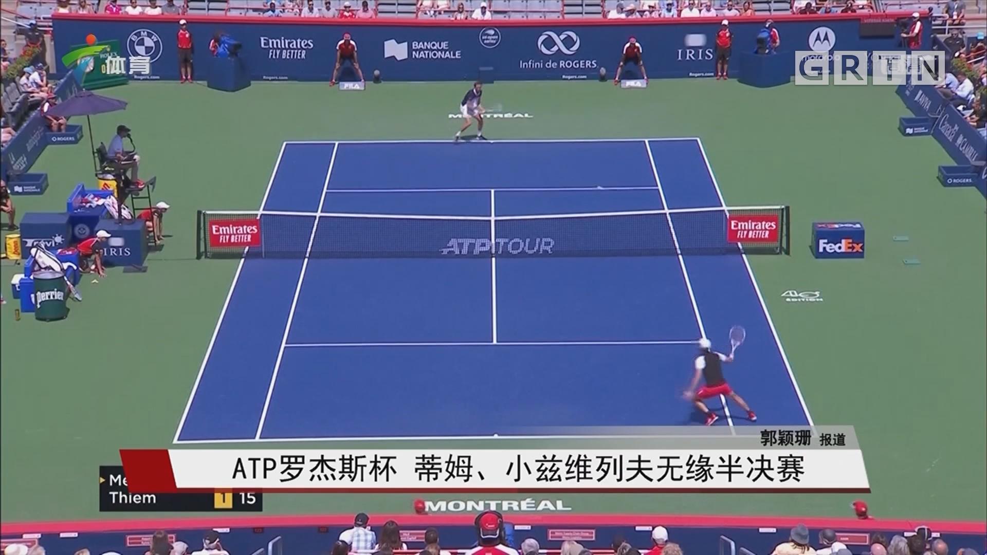 ATP罗杰斯杯 蒂姆、小兹维列夫无缘半决赛