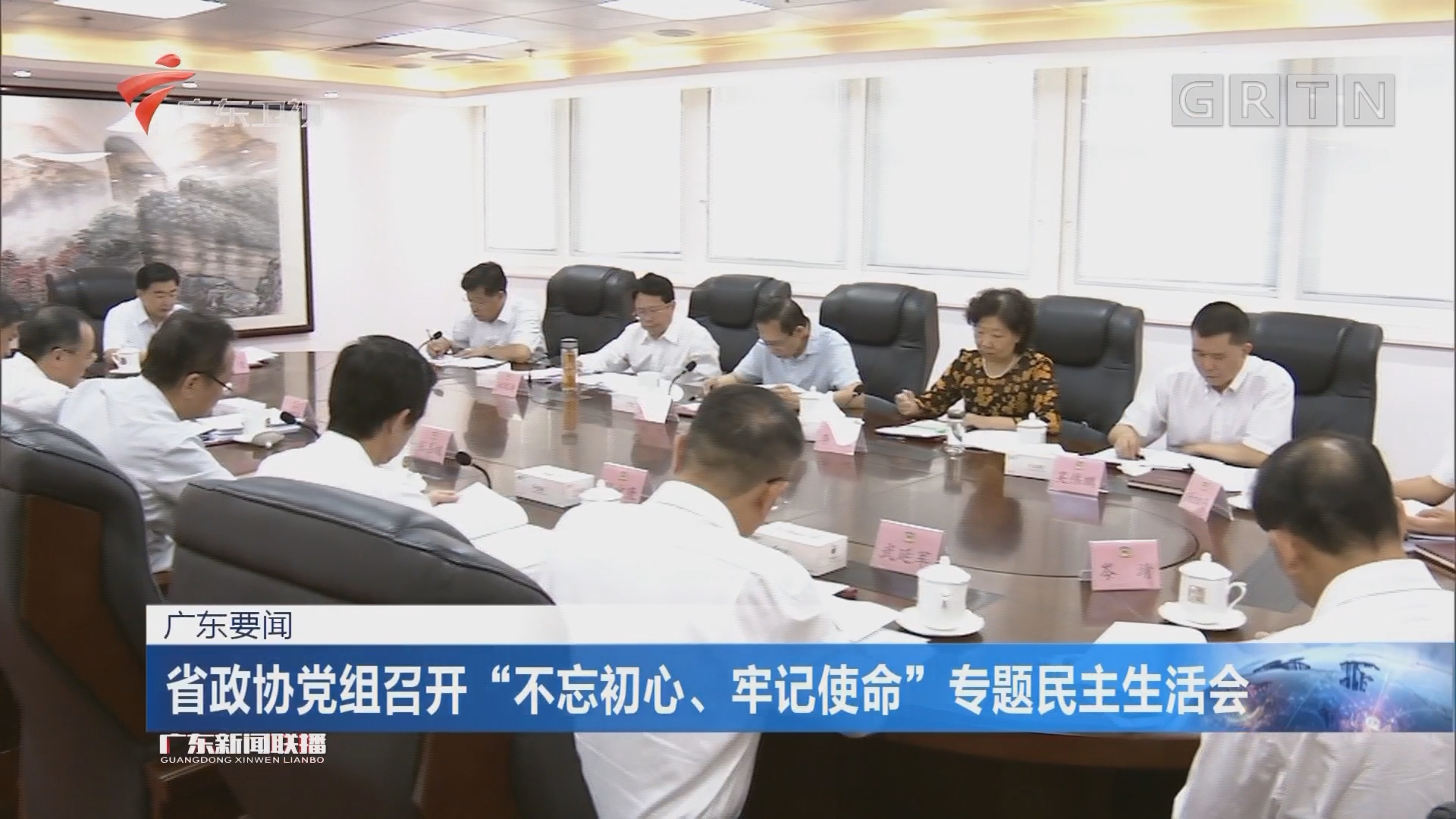 """省政協黨組召開""""不忘初心、牢記使命""""專題民主生活會"""
