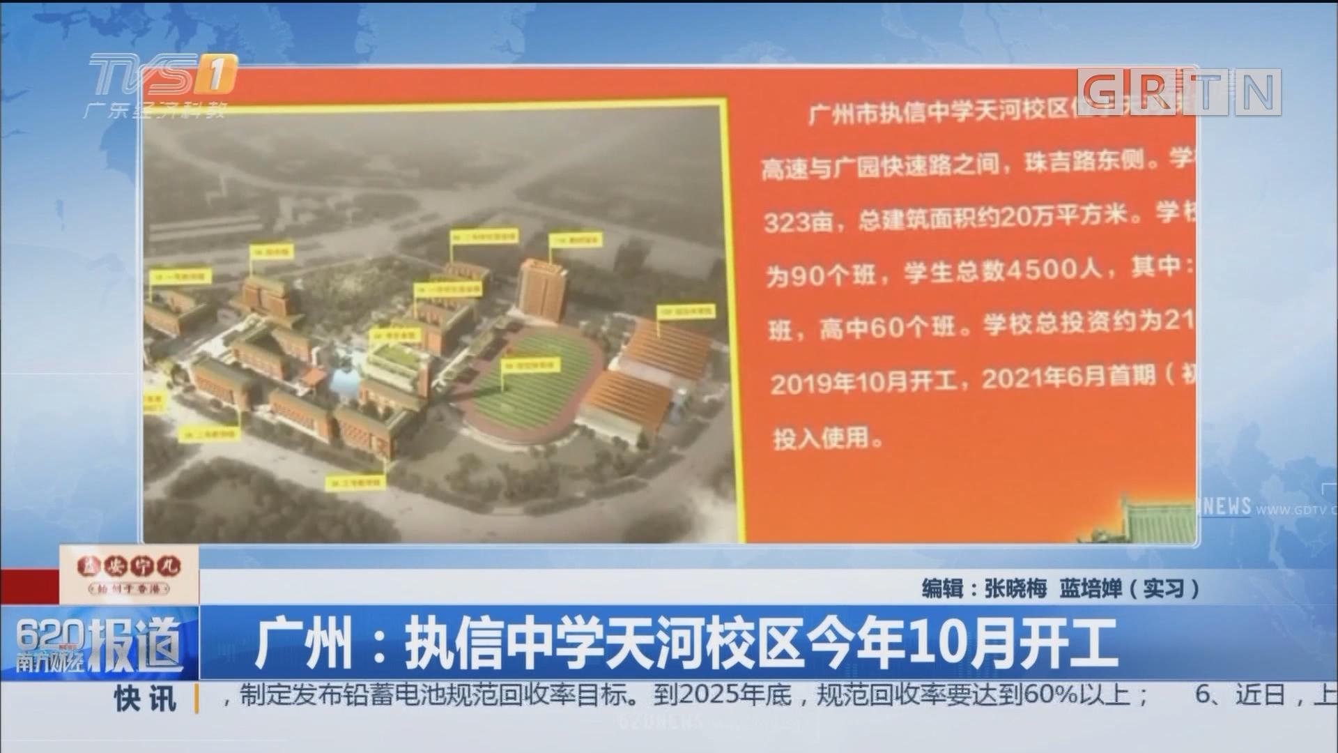 广州:执信中学天河校区今年10月开工