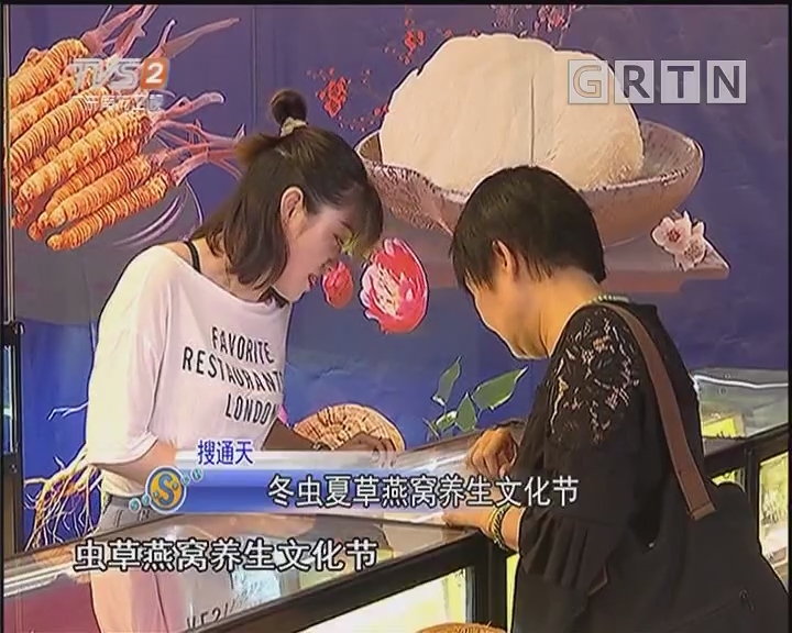冬虫夏草燕窝养生文化节