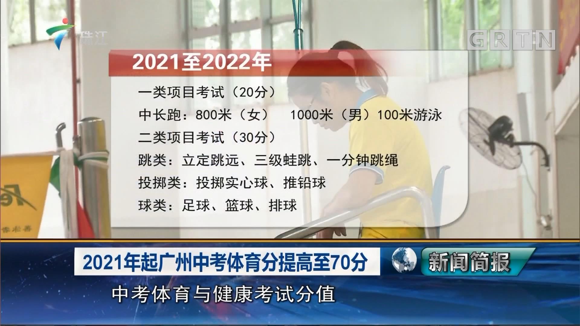 2021年起广州中考体育分提高至70分
