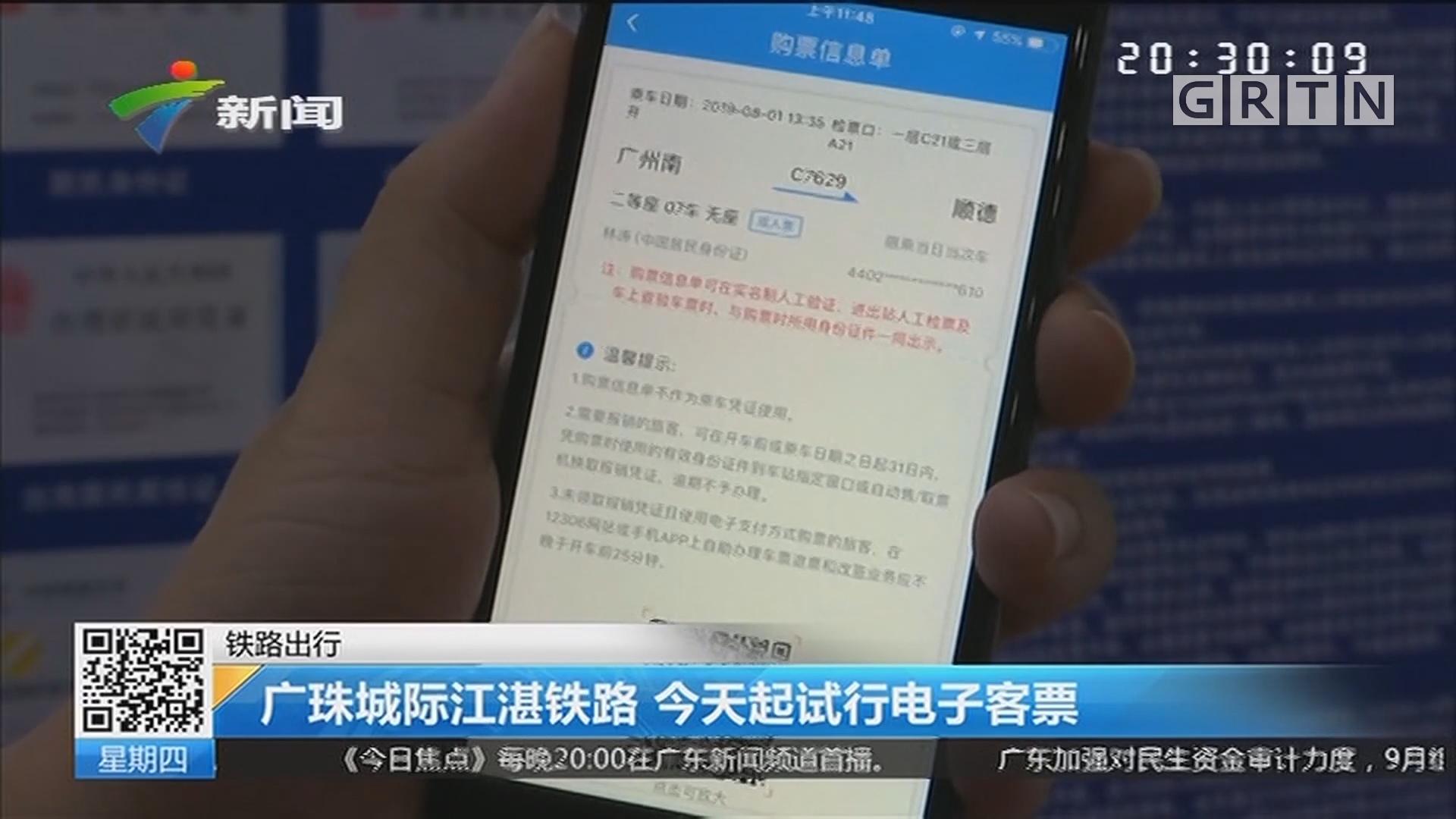 铁路出行:广珠城际江湛铁路 今天起试行电子客票