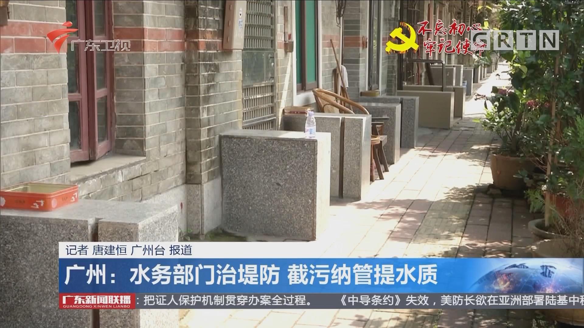 广州:水务部门治堤防 截污纳管提水质