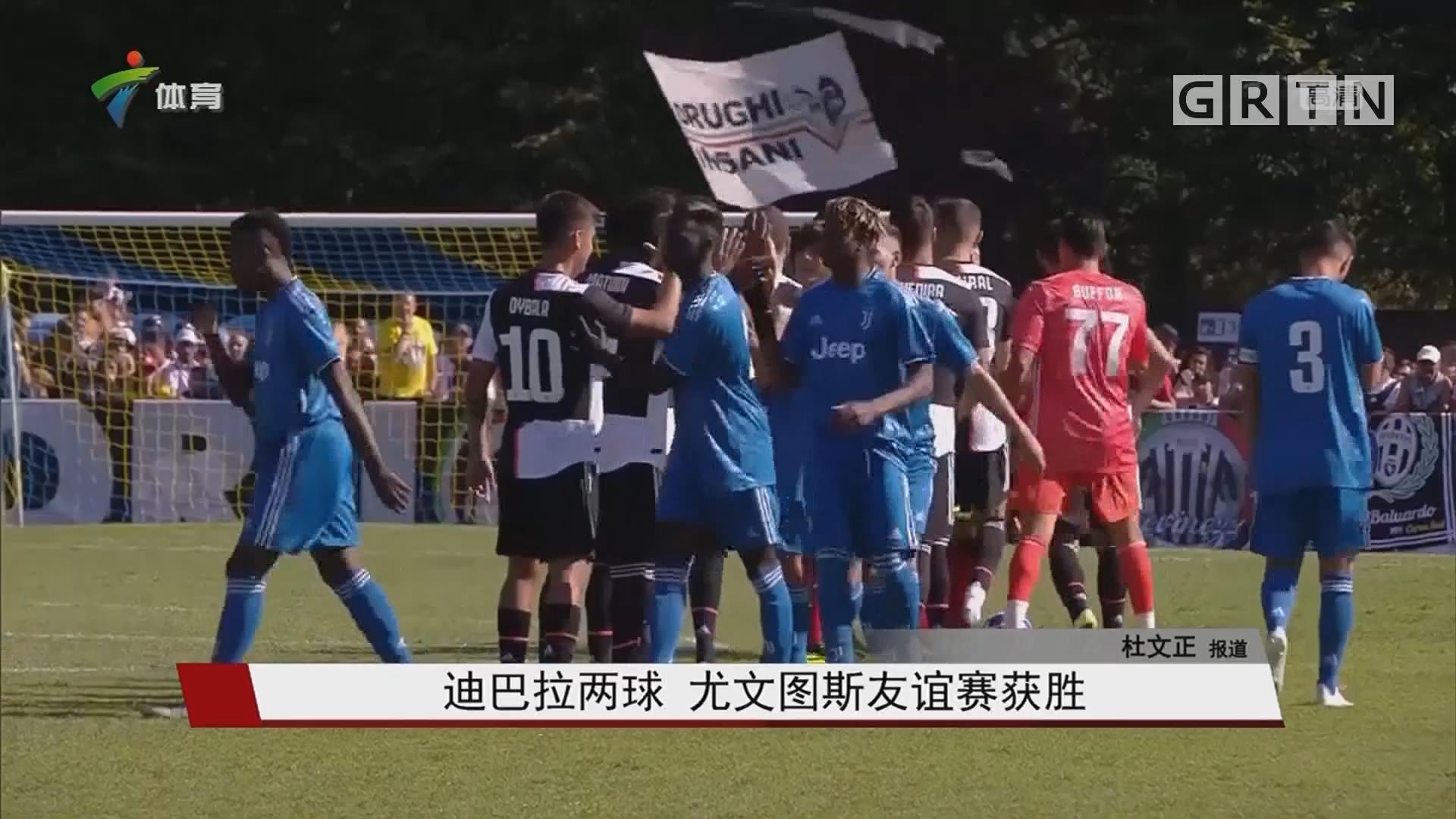 迪巴拉两球 尤文图斯友谊赛获胜