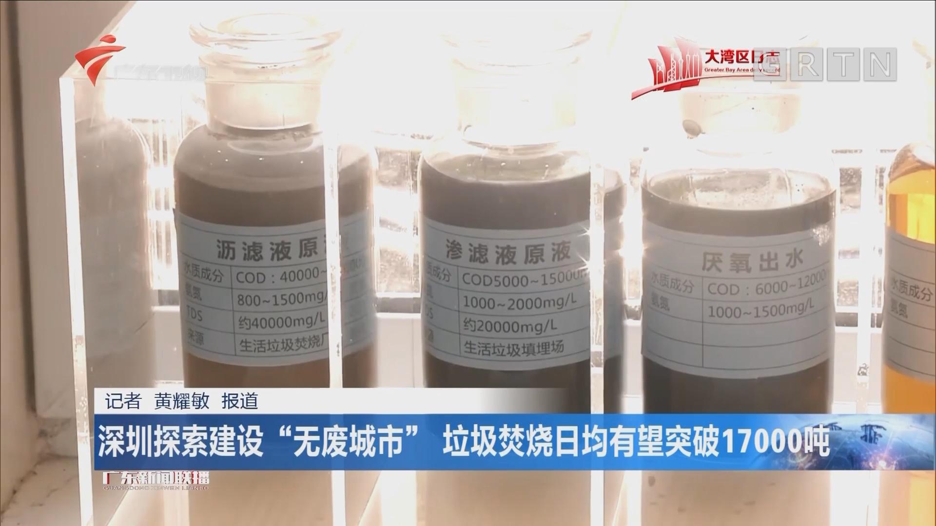 """深圳探索建设""""无废城市"""" 垃圾焚烧日均有望突破17000吨"""