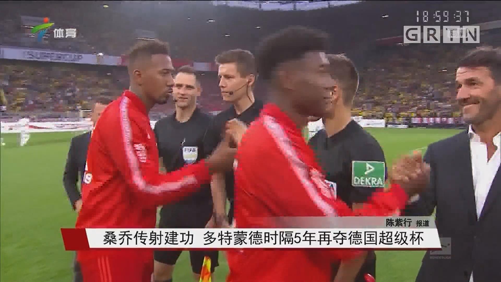 桑乔传射建功 多特蒙德时隔5年再夺德国超级杯