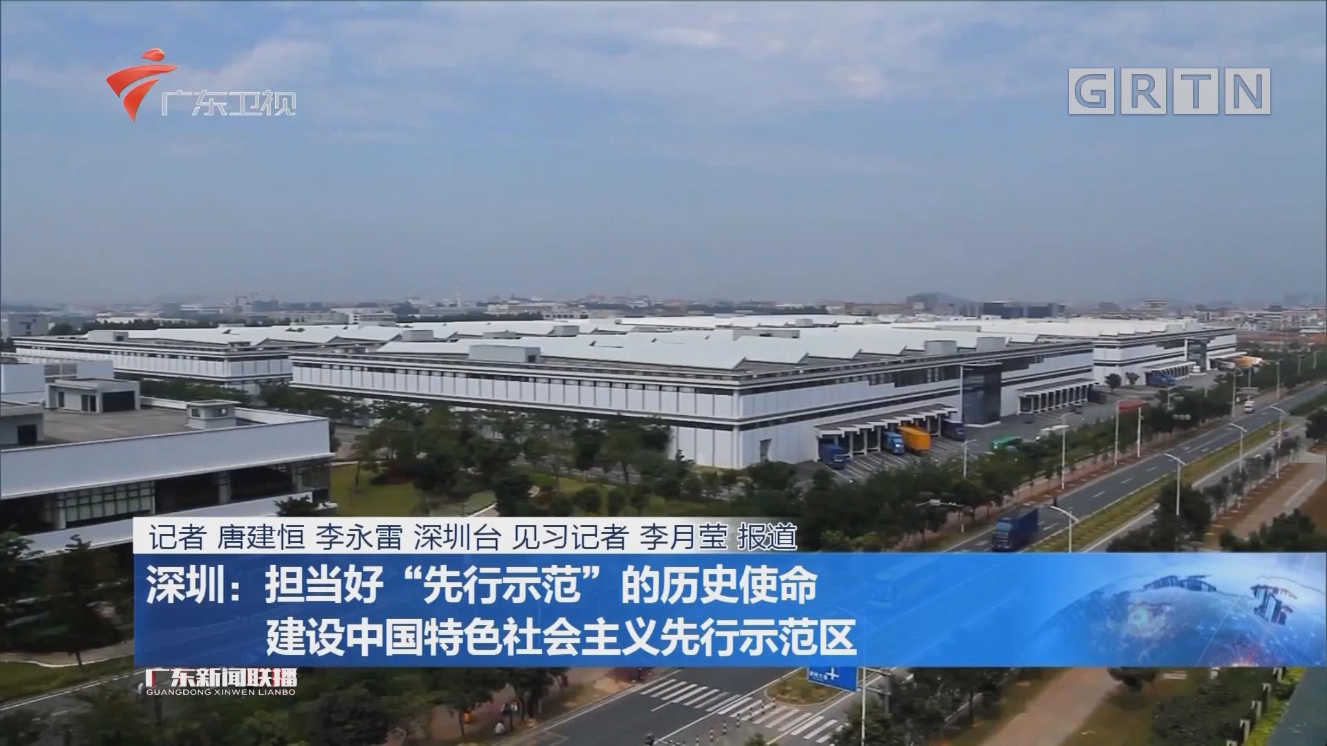"""深圳:担当好""""先行示范""""的历史使命 建设中国特色社会主义先行示范区"""