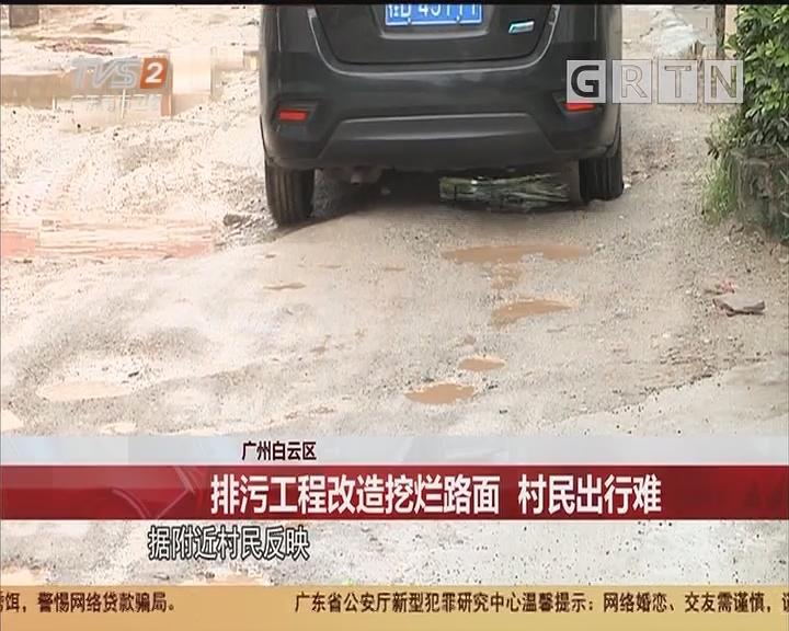 广州白云区:排污工程改造挖烂路面 村民出行难